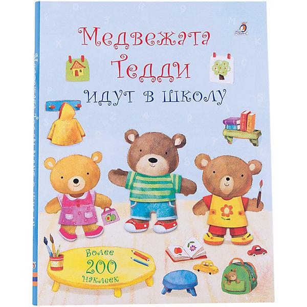 Книжка с наклейками Медвежата Тедди идут в школуКнижки с наклейками<br>Книжка с наклейками  Медвежата Тедди идут в школу – это  продолжение серии книжек с наклейками о маленьких медвежатах Потапе, Кузе, Ириске и Плюшке, которые на этот раз собираются в школу. Внутри Ваш ребенок найдет 8 листов с наклейками, с помощью которых нужно будет подготовить медвежат в школу: подобрать одежду, собрать рюкзаки и коробочки для завтрака, помочь им с уроками в школе. Важно подобрать костюмы правильно и приклеить наклейки в нужные места.  <br><br>Характеристики:<br>-Яркие, крупные иллюстрации <br>-Более 200 наклеек внутри<br>-Содержание: веселые медвежата, школьная атрибутика, природа<br>-Развивает: логическое мышление, внимание,  речь, память, воображение, мелкую моторику<br><br>Дополнительная информация:<br>-Материалы: картон, бумага, ПВХ<br>-Автор: Фелисити Брукс<br>-Иллюстратор: Аг Ятковска<br>-Переводчик: И. Маккински<br>-Количество страниц: 24<br>-Переплет: мягкий<br>-Иллюстрации: цветные<br>-Вес: 162 г<br>-Размер: 27,5x22 см<br><br>Книжка с наклейками  Медвежата Тедди идут в школу можно купить в нашем магазине.<br>Ширина мм: 225; Глубина мм: 30; Высота мм: 180; Вес г: 450; Возраст от месяцев: 36; Возраст до месяцев: 84; Пол: Унисекс; Возраст: Детский; SKU: 4295388;