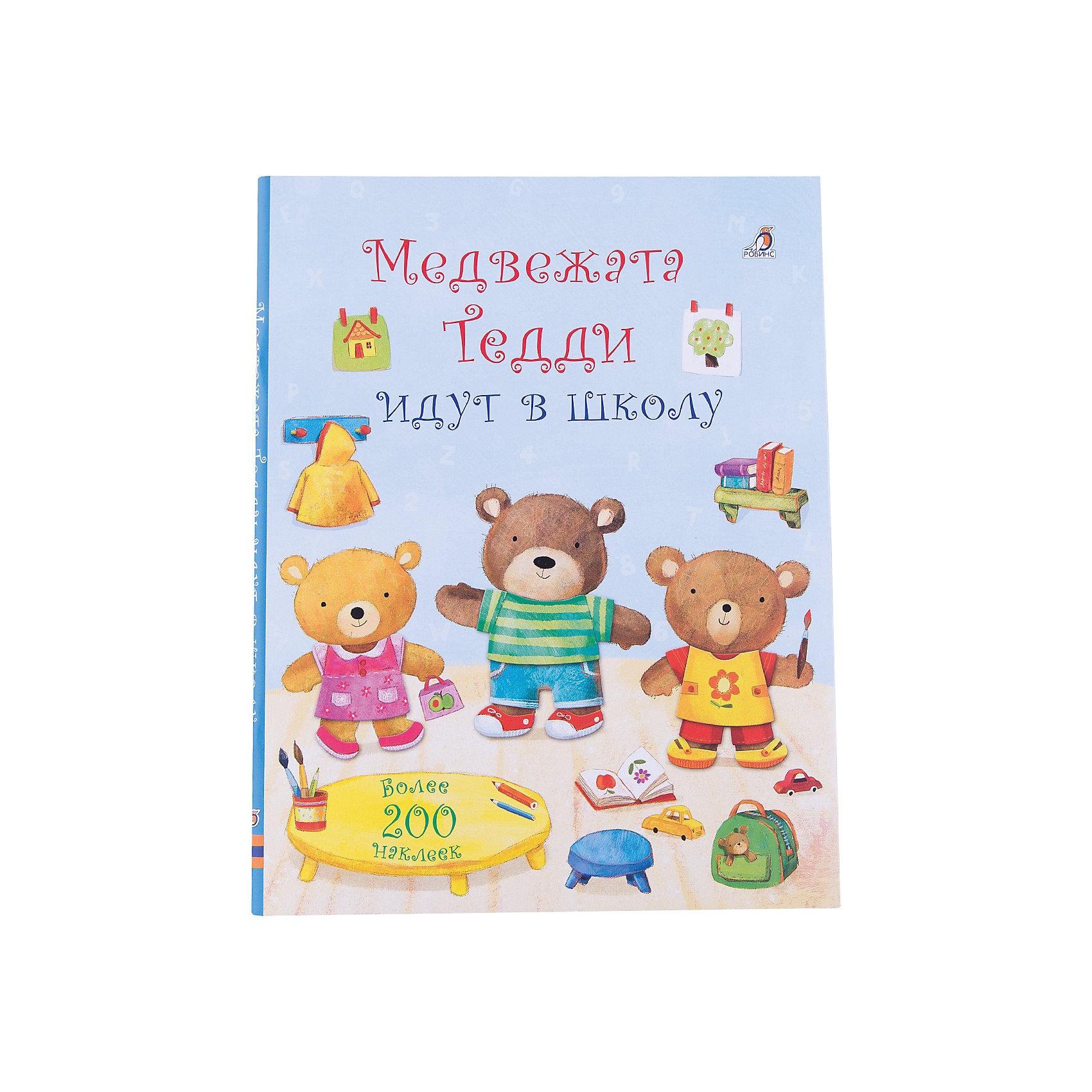 Книжка с наклейками  Медвежата Тедди идут в школуКниги для развития творческих навыков<br>Книжка с наклейками  Медвежата Тедди идут в школу – это  продолжение серии книжек с наклейками о маленьких медвежатах Потапе, Кузе, Ириске и Плюшке, которые на этот раз собираются в школу. Внутри Ваш ребенок найдет 8 листов с наклейками, с помощью которых нужно будет подготовить медвежат в школу: подобрать одежду, собрать рюкзаки и коробочки для завтрака, помочь им с уроками в школе. Важно подобрать костюмы правильно и приклеить наклейки в нужные места.  <br><br>Характеристики:<br>-Яркие, крупные иллюстрации <br>-Более 200 наклеек внутри<br>-Содержание: веселые медвежата, школьная атрибутика, природа<br>-Развивает: логическое мышление, внимание,  речь, память, воображение, мелкую моторику<br><br>Дополнительная информация:<br>-Материалы: картон, бумага, ПВХ<br>-Автор: Фелисити Брукс<br>-Иллюстратор: Аг Ятковска<br>-Переводчик: И. Маккински<br>-Количество страниц: 24<br>-Переплет: мягкий<br>-Иллюстрации: цветные<br>-Вес: 162 г<br>-Размер: 27,5x22 см<br><br>Книжка с наклейками  Медвежата Тедди идут в школу можно купить в нашем магазине.<br><br>Ширина мм: 225<br>Глубина мм: 30<br>Высота мм: 180<br>Вес г: 450<br>Возраст от месяцев: 36<br>Возраст до месяцев: 84<br>Пол: Унисекс<br>Возраст: Детский<br>SKU: 4295388