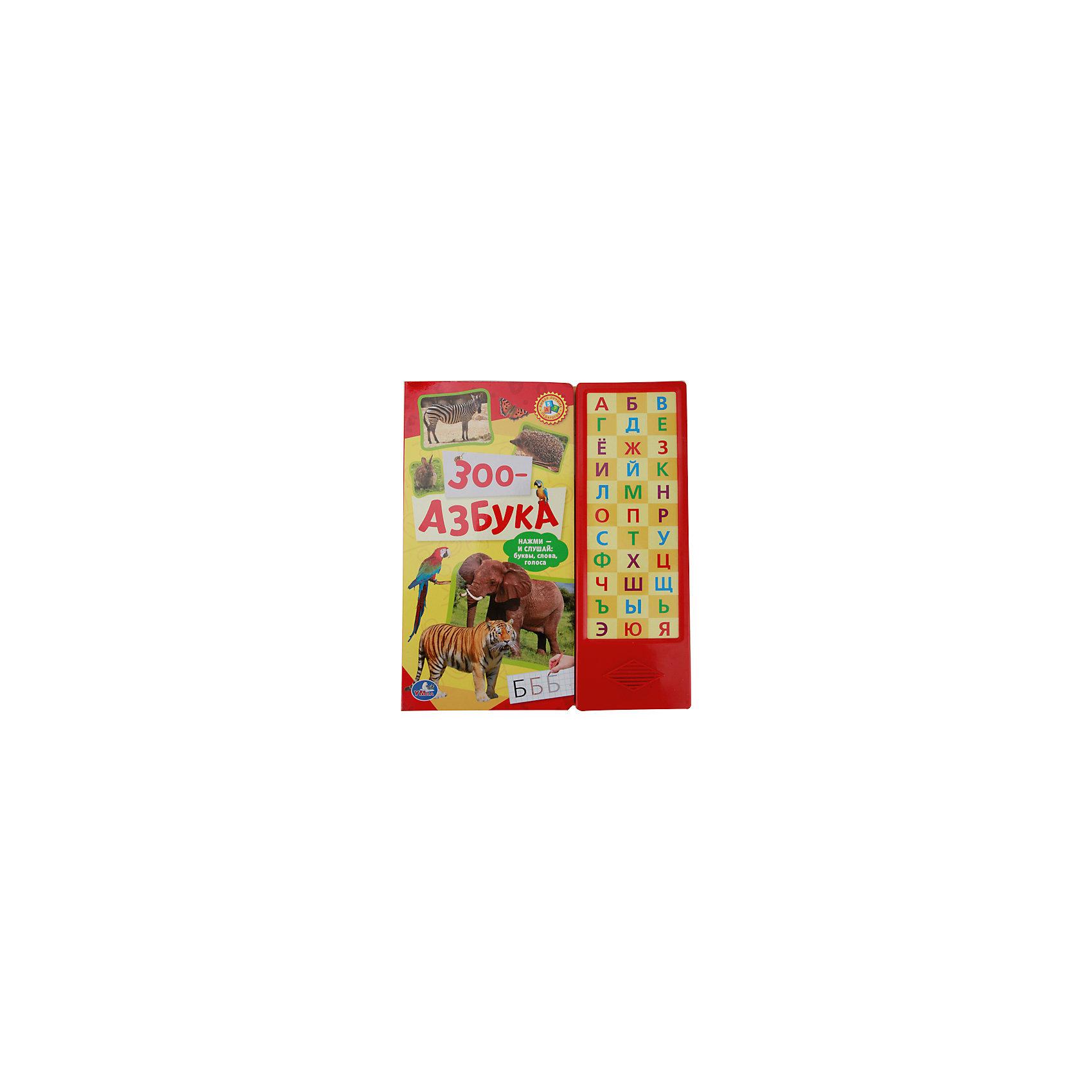 Умка Книга с 33 кнопками Зоо - азбука умка книга с 33 кнопками азбука для девочек принцессы дисней
