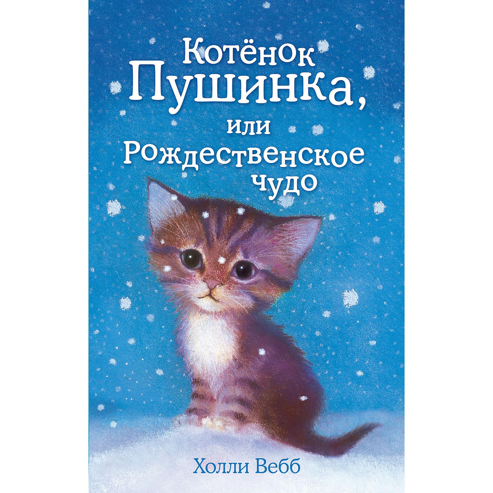 Котёнок Пушинка, или Рождественское чудо, Холли ВеббНовогодние книги<br>Пушинка была робкой и осторожной, поэтому на ферме не удивлялись тому, что у других котят давно появились новые хозяева, а ее так никто не захотел взять. Однажды во дворе остановилась незнакомая машина, из которой вышла тихая скромная девочка. Элла и Пушинка сразу понравились друг другу, но мама девочки не разрешила взять в дом котенка. Элле пришлось уехать, а Пушинка снова осталась одна. Тоска по девочке была такой сильной, что кошечка решила пуститься на ее поиски. Только вот она совсем не ожидала, что мир окажется таким огромным. Сможет ли Пушинка найти Эллу, ведь она даже не знает, где та живет? <br><br>Дополнительная информация:<br><br>- Автор: Холли Вебб.<br>- Художник: Вильямс Софи<br>- Переводчик: Лебедева Н.<br>- Количество страниц: 144<br>- Формат: 20,7х13,3 см. <br>- Переплет: твердый.<br>- Иллюстрации: черно-белые.<br><br>Книгу Котёнок  Пушинка, или рождественское чудо, Холли Вебб, можно купить в нашем магазине.<br><br>Ширина мм: 207<br>Глубина мм: 133<br>Высота мм: 13<br>Вес г: 264<br>Возраст от месяцев: 36<br>Возраст до месяцев: 72<br>Пол: Унисекс<br>Возраст: Детский<br>SKU: 4298976