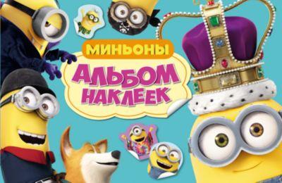 Росмэн Альбом Наклеек Миньоны (203 Наклейки)