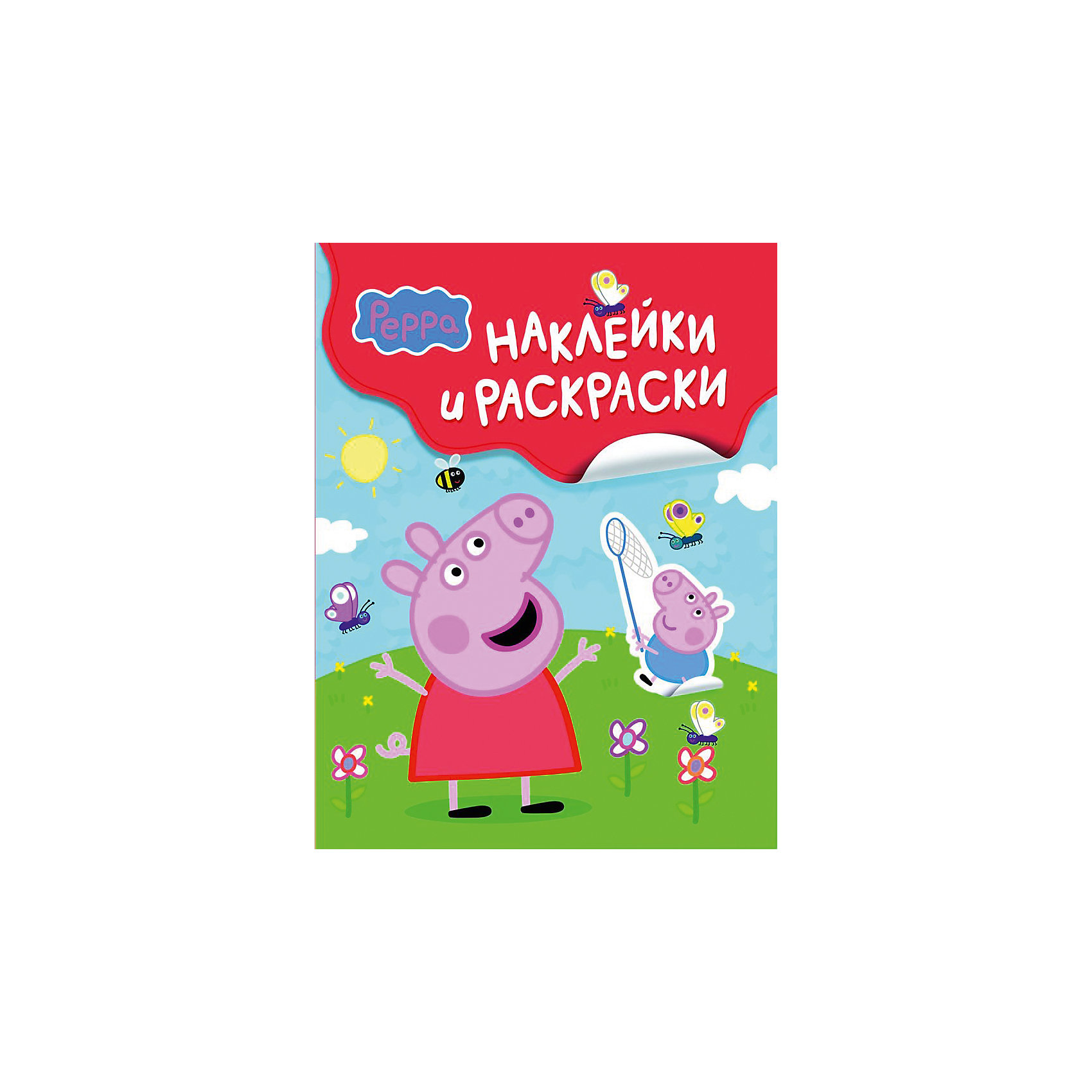 Росмэн Наклейки и раскраски Свинка Пеппа наклейки свинка пеппа 100 шт