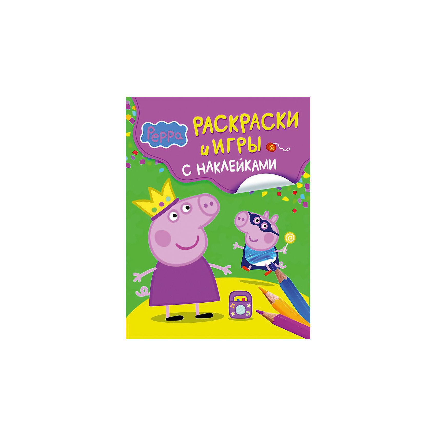 Росмэн Раскраски и игры с наклейками Свинка Пеппа росмэн комплект свинка пеппа раскраски игры наклейки