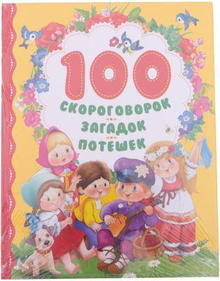 Росмэн 100 Скороговорок, Загадок, Потешек