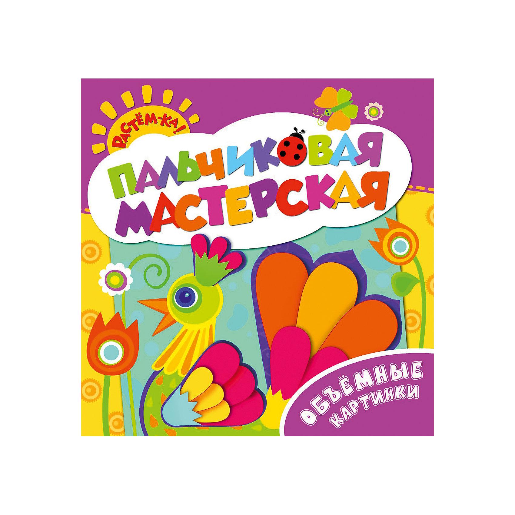 Росмэн Пальчиковая мастерская Объемные картинки мастерская