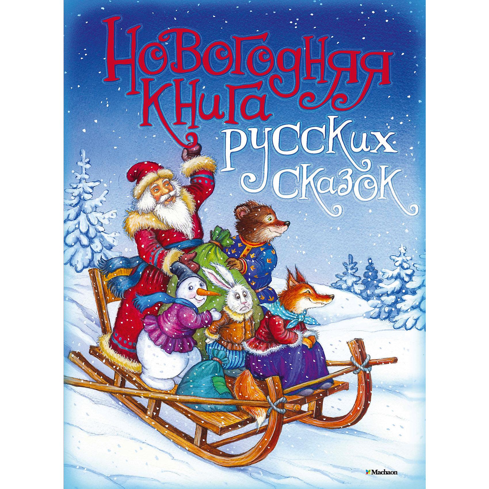 Новогодняя книга русских сказокПройдёт совсем немного времени, Новый год постучится к нам в дверь, и начнётся волшебный праздник! Он принесёт столько радости, счастья, веселья! Нарядная ёлка, хороводы, карнавальные представления, сюрпризы… Дед Мороз и Снегурочка подарят детям много-много подарков, и одним из самых любимых непременно станет эта замечательная книга — настоящая сокровищница известных русских сказок.<br><br>Вот так подарок!<br><br>Сказочного Нового Года!<br><br>Дополнительная информация:<br><br>Серия: Новый год<br>Автор: <br>Формат: 210х285 мм .<br>Переплет: переплет<br>Объем: 400 стр.<br><br>Новогоднюю книгу русских сказок можно купить в нашем магазине.<br><br>Ширина мм: 285<br>Глубина мм: 210<br>Высота мм: 25<br>Вес г: 1210<br>Возраст от месяцев: 84<br>Возраст до месяцев: 120<br>Пол: Унисекс<br>Возраст: Детский<br>SKU: 4316492