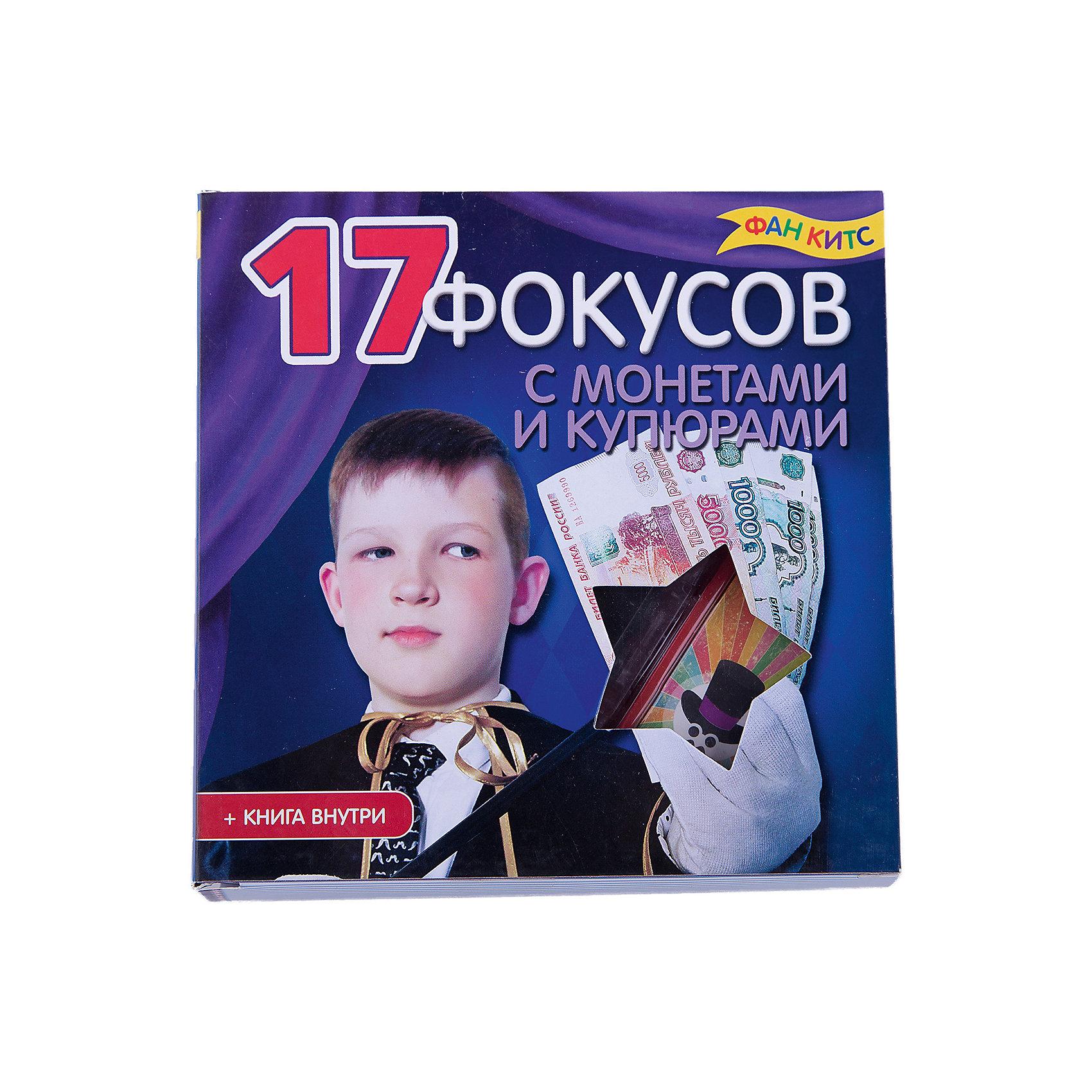 17 фокусов с монетами и купюрамиНаборы для фокусов<br>Этот набор станет замечательным подарком на любой праздник. В нем есть все необходимое для различных трюков и фокусов.  Позвольте вашему ребенку почувствовать себя настоящим фокусником и устроить интереснейшее рождественское представление! <br><br>Дополнительная информация:<br><br>- Комплектация: книга, 12 монеток с китайскими иероглифами, купюра 1000 рублей (не настоящая!), коробок, чудо-ручка для протыкания купюр, Станок для денег, 2 резиновых магнитика, шнурок.<br>- Материал: металл, картон, бумага, пластик.<br>- Размер: 17х17х6,2 см. <br><br>Набор 17 фокусов с монетами и купюрами можно купить в нашем магазине.<br><br>Ширина мм: 170<br>Глубина мм: 62<br>Высота мм: 170<br>Вес г: 400<br>Возраст от месяцев: 72<br>Возраст до месяцев: 144<br>Пол: Унисекс<br>Возраст: Детский<br>SKU: 4318891