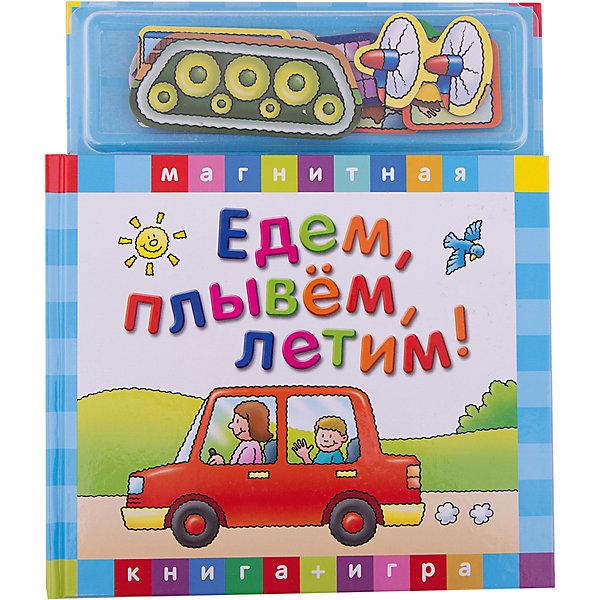 Едем, плывем, летимПервые книги малыша<br>Эта замечательная книга познакомит ребенка с различными видами транспорта. Скорее перелистывай страницы и отправляйся в увлекательное путешествие! На каждой странице - яркие картинки с краткой информацией о разных видах транспорта. На пустые места ребенок должен подобрать и<br>прикрепить подходящую магнитную фигурку. Такая игра быстро закрепит в памяти малыша сведения о транспорте, расширит его кругозор, поможет в тренировке мелкой моторики и логики. <br><br>Дополнительная информация:<br><br>- 15 магнитных фигурок.<br>- Формат: 24,5х20,5 см.<br>- Количество страниц: 12<br>- Переплет: твердый.<br>- Иллюстрации цветные. <br><br><br>Книгу Едем, плывем, летим можно купить в нашем магазине.<br>Ширина мм: 202; Глубина мм: 80; Высота мм: 224; Вес г: 300; Возраст от месяцев: 36; Возраст до месяцев: 72; Пол: Унисекс; Возраст: Детский; SKU: 4318893;
