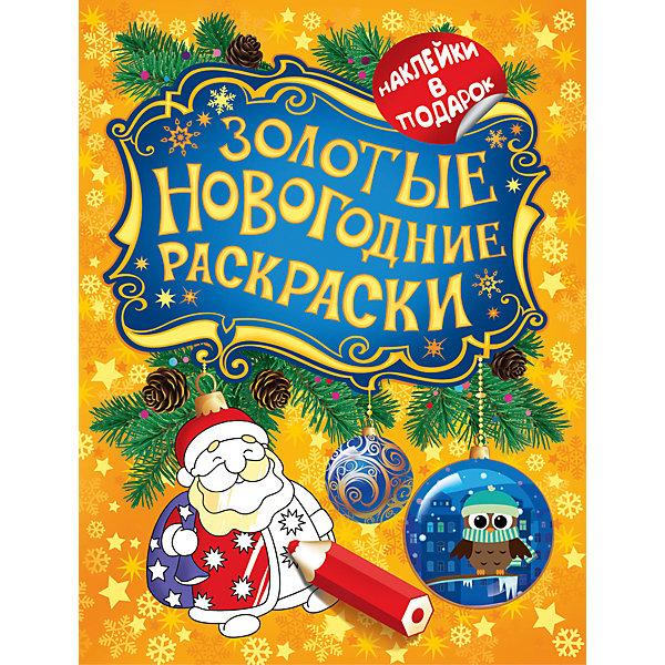 Золотая раскраска Дед Мороз с наклейкамиРаскраски по номерам<br>Новогодняя раскраски с наклейками - прекрасный подарок. Веселые картинки и яркие наклейки с праздничной тематикой обязательно заинтересуют ребенка. В каждой раскраске малыша ждет сюрприз: блестящая елочная игрушка, которую можно вырезать, склеить и, конечно, повесить на елку! <br><br>Дополнительная информация: <br><br>- Иллюстраторы: Елена Казанцева, Наталья Мельникова.<br>- Иллюстрации: цветные, черно-белые. <br>- Формат: 20х26 см.<br>- Переплет: мягкий.<br>- Количество страниц: 16.<br><br>Золотую раскраску Дед Мороз с наклейками, можно купить в нашем магазине.<br><br>Ширина мм: 252<br>Глубина мм: 195<br>Высота мм: 2<br>Вес г: 74<br>Возраст от месяцев: 12<br>Возраст до месяцев: 72<br>Пол: Унисекс<br>Возраст: Детский<br>SKU: 4323859