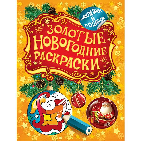 Золотая раскраска ШарикНовогодние книги<br>Новогодняя раскраски с наклейками - прекрасный подарок. Веселые картинки и яркие наклейки с праздничной тематикой обязательно заинтересуют ребенка. В каждой раскраске малыша ждет сюрприз: блестящая елочная игрушка, которую можно вырезать, склеить и, конечно, повесить на елку! <br><br>Дополнительная информация: <br><br>- Иллюстрации: цветные, черно-белые. <br>- Формат: 20х26 см.<br>- Переплет: мягкий.<br>- Количество страниц: 16.<br><br>Золотую раскраску Шарик с наклейками, можно купить в нашем магазине.<br>Ширина мм: 252; Глубина мм: 195; Высота мм: 2; Вес г: 74; Возраст от месяцев: 12; Возраст до месяцев: 72; Пол: Унисекс; Возраст: Детский; SKU: 4323862;