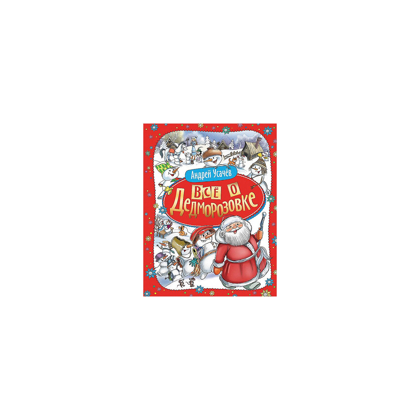 Все о Дедморозовке, А. УсачевНовогодние книги<br>Далеко на севере, где-то в Архангельской или Вологодской области, есть небольшая деревня Дедморозовка, в которой живут Дед Мороз и его внучка Снегурочка. А еще там живут помощники Деда Мороза - снеговики и снеговички.&#13;<br>Придумал эту деревню замечательный детский писатель Андрей Усачев, великолепный детский художник-иллюстратор Виктор Чижиков нарисовал жителей Дедморозовки, а талантливые художницы Екатерина и Елена Здорновы помогли Виктору Чижикову создать рисунки к книге.&#13; В эту книгу вошли все сказочные истории о Дедморозовке и ее жителях.<br><br>Дополнительная информация: <br><br>- Автор: А. Усачев.<br>- Иллюстраторы: Екатерина Здорнова, Елена Здорнова, Виктор Чижиков.<br>- Иллюстрации: цветные.<br>- Формат: 20,5х26 см.<br>- Переплет: твердый.<br>- Количество страниц: 336.<br><br>Книгу Все о Дедморозовке, А. Усачева можно купить в нашем магазине.<br><br>Ширина мм: 265<br>Глубина мм: 200<br>Высота мм: 25<br>Вес г: 1020<br>Возраст от месяцев: 60<br>Возраст до месяцев: 84<br>Пол: Унисекс<br>Возраст: Детский<br>SKU: 4323872