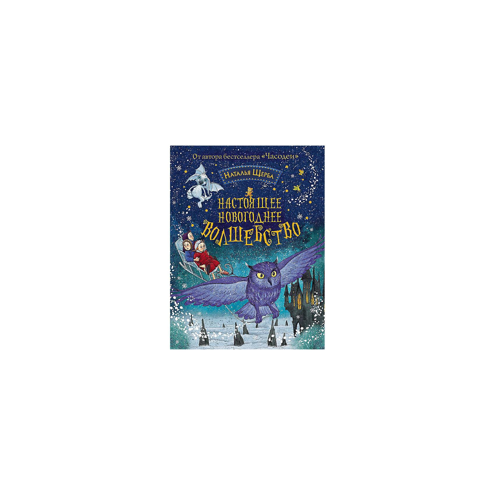 Сказки Настоящее новогоднее волшебство, Н. ЩербаПод Новый год все дети, да и взрослые тоже, ждут, что произойдет что-то волшебное и радостное! Вот и с героями этих сказок в новогоднюю ночь случается такое долгожданное и все равно неожиданное чудо.&#13; Сказки Натальи Щербы, полные добра и волшебства, будут самым желанным чтением в ожидании Нового года!&#13;<br><br>Дополнительная информация: <br><br>- Автор: Н. Щерба.<br>- Иллюстратор: О. Громова.<br>- Иллюстрации: цветные.<br>- Формат: 20,5х26  см.<br>- Переплет: твердый.<br>- Количество страниц: 48 <br><br>Сказки Настоящее новогоднее волшебство, Н. Щерба, можно купить в нашем магазине.<br><br>Ширина мм: 265<br>Глубина мм: 205<br>Высота мм: 5<br>Вес г: 340<br>Возраст от месяцев: 36<br>Возраст до месяцев: 84<br>Пол: Унисекс<br>Возраст: Детский<br>SKU: 4323875