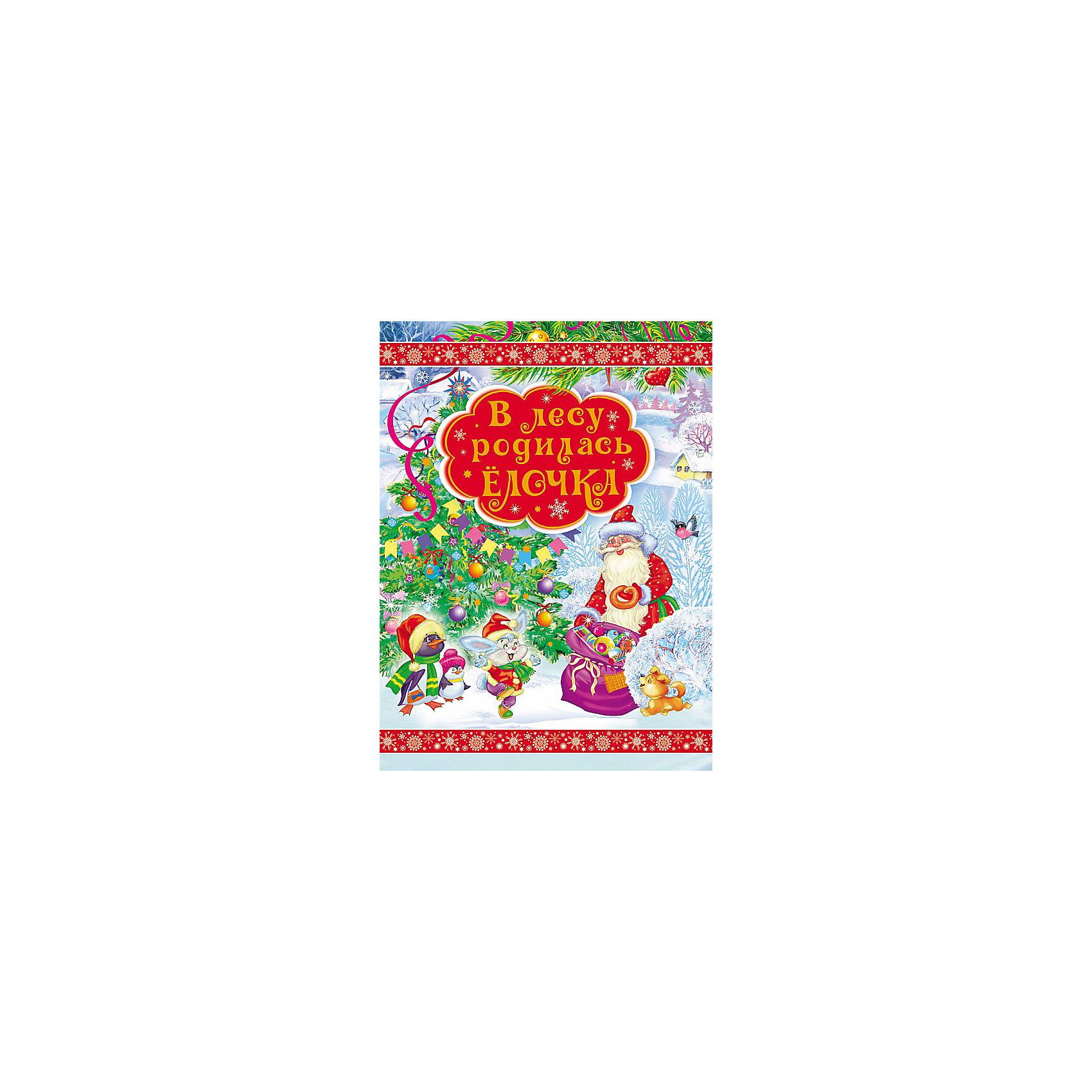 Сборник В лесу родилась елочкаВ сборник вошли самые любимые стихи, сказки и загадки про зиму и про Новый год. А благодаря великолепным иллюстрациям книга станет отличным новогодним подарком, которому, несомненно, порадуется каждый ребенок.<br><br>Дополнительная информация: <br><br>- Иллюстрации: цветные.<br>- Формат: 20х26  см.<br>- Переплет: твердый.<br>- Количество страниц: 48 <br><br>Сборник В лесу родилась елочка можно купить в нашем магазине.<br><br>Ширина мм: 263<br>Глубина мм: 200<br>Высота мм: 9<br>Вес г: 279<br>Возраст от месяцев: 12<br>Возраст до месяцев: 72<br>Пол: Унисекс<br>Возраст: Детский<br>SKU: 4323876