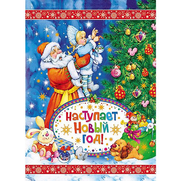 Сборник Наступает Новый годНовогодние книги<br>В книгу вошли самые любимые зимние стихи и сказки про Деда Мороза, Снегурочку и новогодние чудеса. А благодаря великолепным иллюстрациям книга станет отличным новогодним подарком, которому, несомненно, порадуется каждый ребенок.<br><br>Дополнительная информация: <br><br>- Иллюстрации: цветные.<br>- Формат: 20х26  см.<br>- Переплет: твердый.<br>- Количество страниц: 48 <br><br>Сборник Наступает Новый год можно купить в нашем магазине.<br>Ширина мм: 263; Глубина мм: 200; Высота мм: 7; Вес г: 284; Возраст от месяцев: 12; Возраст до месяцев: 72; Пол: Унисекс; Возраст: Детский; SKU: 4323878;