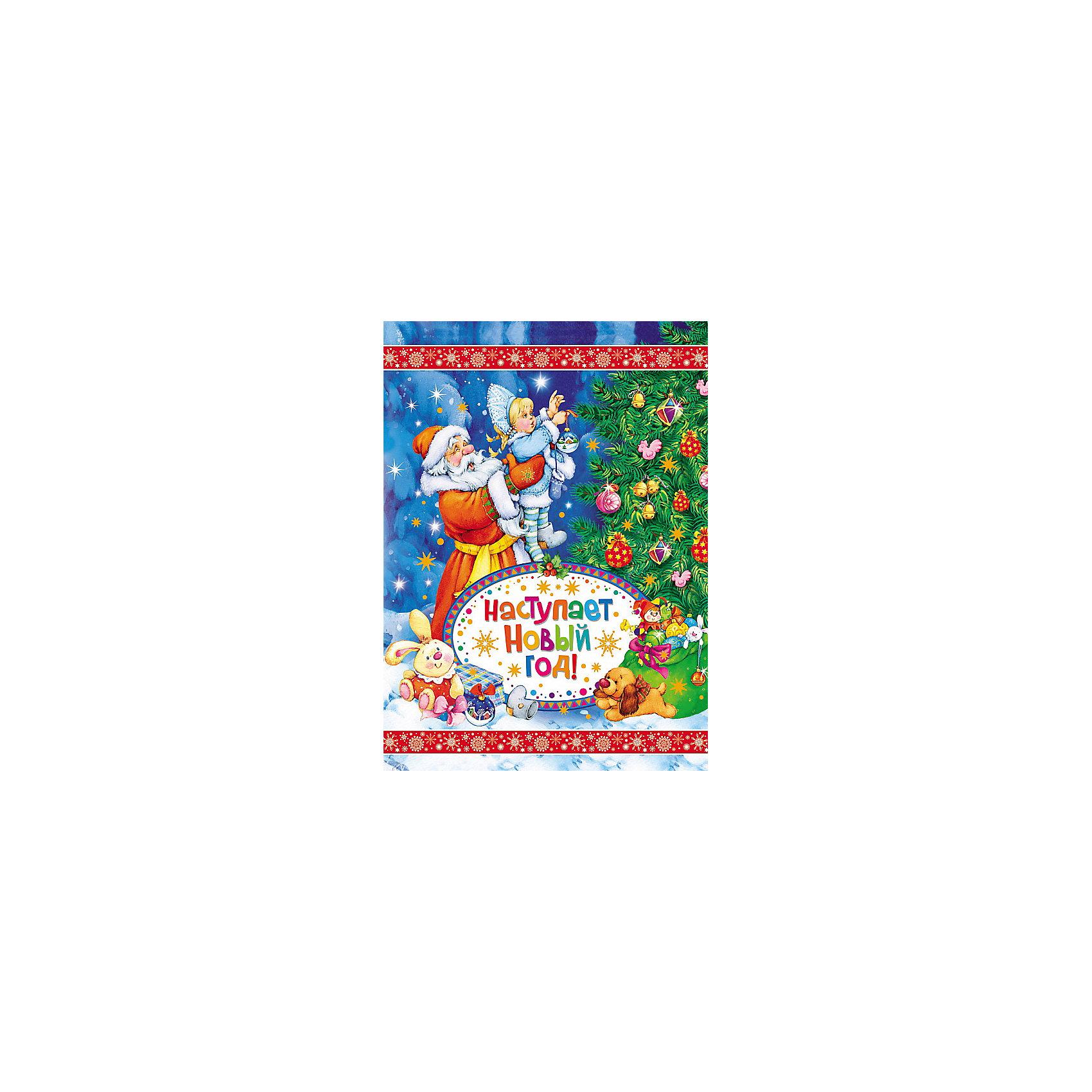 Сборник Наступает Новый годВ книгу вошли самые любимые зимние стихи и сказки про Деда Мороза, Снегурочку и новогодние чудеса. А благодаря великолепным иллюстрациям книга станет отличным новогодним подарком, которому, несомненно, порадуется каждый ребенок.&#13;<br><br>Дополнительная информация: <br><br>- Иллюстрации: цветные.<br>- Формат: 20х26  см.<br>- Переплет: твердый.<br>- Количество страниц: 48 <br><br>Сборник Наступает Новый год можно купить в нашем магазине.<br><br>Ширина мм: 263<br>Глубина мм: 200<br>Высота мм: 7<br>Вес г: 284<br>Возраст от месяцев: 12<br>Возраст до месяцев: 72<br>Пол: Унисекс<br>Возраст: Детский<br>SKU: 4323878