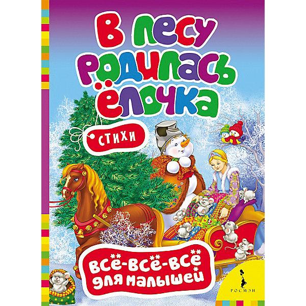 Сборник В лесу родилась елочка, Всё-всё-всё для малышейВсё-всё-всё для малышей<br>Замечательная подборка стихов, потешек и загадок к Новому году. Красивая книжка с глянцевыми страничками и праздничными стихами станет прекрасным подаркам для малышей. <br><br>Дополнительная информация: <br><br>- Иллюстрации: цветные.<br>- Формат: 22х16 см.<br>- Переплет: твердый.<br>- Количество страниц: 12 <br><br>Сборник В лесу родилась елочка можно купить в нашем магазине.<br><br>Ширина мм: 220<br>Глубина мм: 160<br>Высота мм: 5<br>Вес г: 113<br>Возраст от месяцев: 12<br>Возраст до месяцев: 72<br>Пол: Унисекс<br>Возраст: Детский<br>SKU: 4323881
