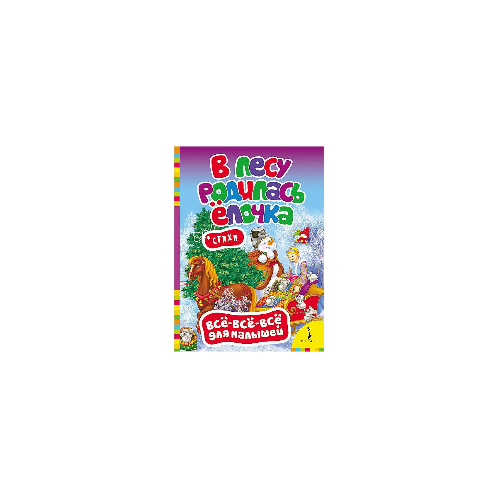 Сборник В лесу родилась елочка, Всё-всё-всё для малышейНовогодние книги<br>Замечательная подборка стихов, потешек и загадок к Новому году. Красивая книжка с глянцевыми страничками и праздничными стихами станет прекрасным подаркам для малышей. <br><br>Дополнительная информация: <br><br>- Иллюстрации: цветные.<br>- Формат: 22х16 см.<br>- Переплет: твердый.<br>- Количество страниц: 12 <br><br>Сборник В лесу родилась елочка можно купить в нашем магазине.<br><br>Ширина мм: 220<br>Глубина мм: 160<br>Высота мм: 5<br>Вес г: 113<br>Возраст от месяцев: 12<br>Возраст до месяцев: 72<br>Пол: Унисекс<br>Возраст: Детский<br>SKU: 4323881