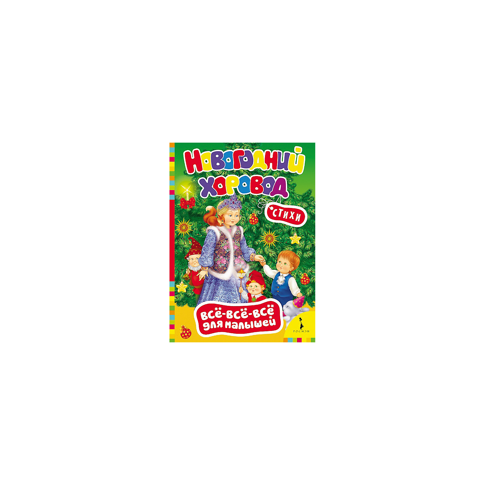 Сборник Новогодний хоровод, Всё-всё-всё для малышейНовогодние книги<br>Замечательная подборка стихов, потешек и загадок к Новому году. Красивая книжка с глянцевыми страничками и праздничными стихами станет прекрасным подаркам для малышей. <br><br>Дополнительная информация: <br><br>- Иллюстрации: цветные.<br>- Формат: 22х16 см.<br>- Переплет: твердый.<br>- Количество страниц: 12 <br><br>Сборник Новогодний хоровод можно купить в нашем магазине.<br><br>Ширина мм: 220<br>Глубина мм: 160<br>Высота мм: 5<br>Вес г: 113<br>Возраст от месяцев: 12<br>Возраст до месяцев: 72<br>Пол: Унисекс<br>Возраст: Детский<br>SKU: 4323882