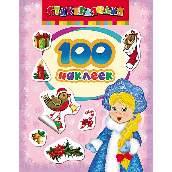 100 наклеек СнегурочкаНовогодние книги<br>Красочные новогодние наклейки для девчонок и мальчишек. Украшай стикерами альбомы, тетради, блокноты, открытки или комнату. Сделай свою жизнь ярче!<br><br>Дополнительная информация:<br><br>- Материал: бумага.<br>- 100 наклеек.<br>- Размер упаковки: 20х15 см. <br><br>100 наклеек Снегурочка можно купить в нашем магазине.<br>Ширина мм: 200; Глубина мм: 150; Высота мм: 1; Вес г: 30; Возраст от месяцев: 36; Возраст до месяцев: 144; Пол: Унисекс; Возраст: Детский; SKU: 4323885;