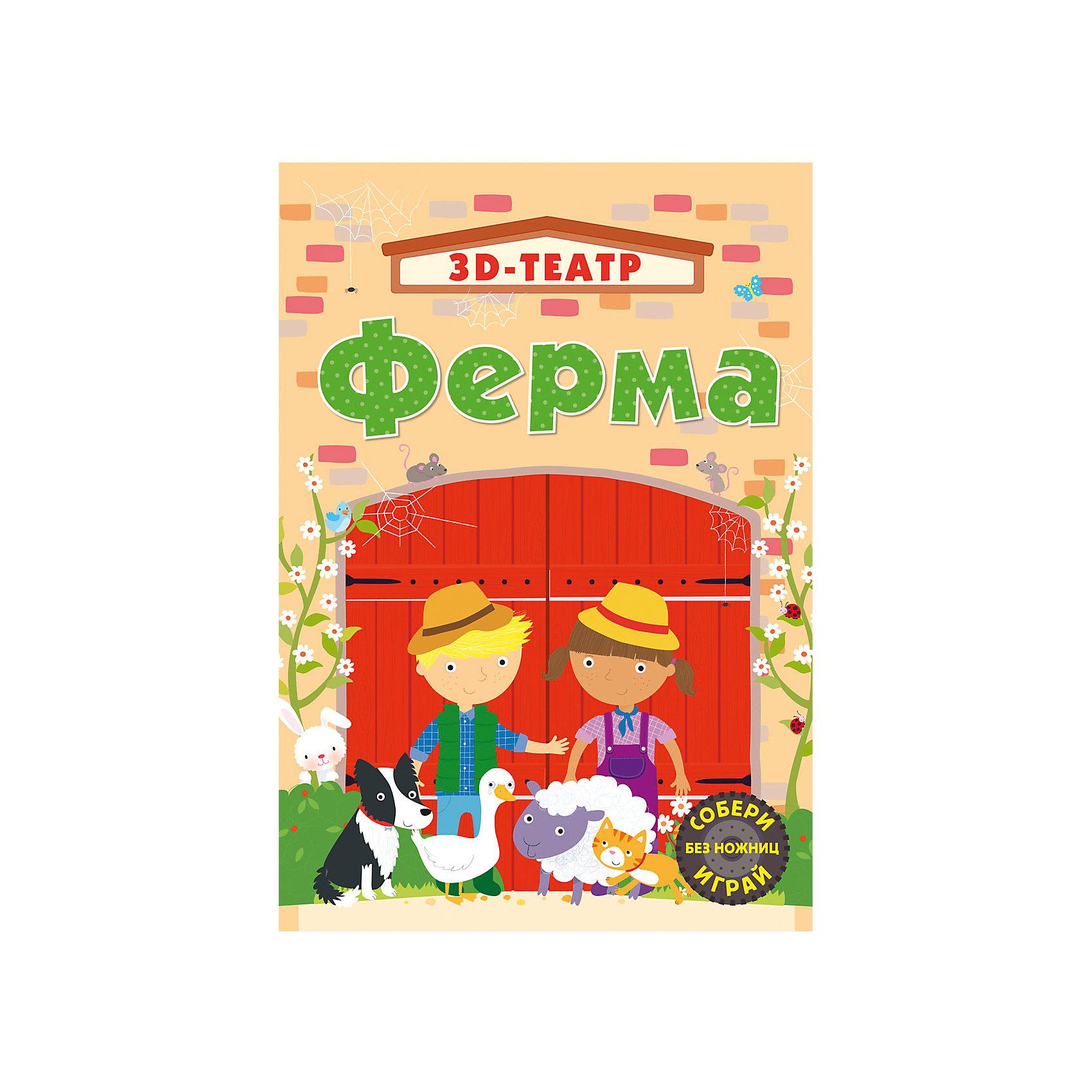 3D-Театр Фермы3D-Театр Фермы – это необычная творческая книга для создания 3D-театра без клея и ножниц.<br>Давай познакомимся с обитателями фермы! При выдавливании элементов эта увлекательная интерактивная книга легко превращается в 3D - ферму с крышей и открывающимися воротами, где есть настоящие фермеры Макс и Эмма, и ее обитатели кот Мармелад, старшая собака Поппи, а также лошадка Медушка, корова Дейзи и другие зверушки. Фигурки деревьев, большого трактора и различных фермерских атрибутов: тюки сена, кормушки, курятник, ведра, вилы, препятствия для прыжков, забор, поле и луг помогут тебе создать настоящее фермерское хозяйство. Каждая фигурка дополнена удобной подставкой. Чтобы отделить фигурки от страниц книги, аккуратно выдави соответствующие детали. На последней странице в книге ты найдешь карточки с готовым сюжетом игры. Для увлекательной игры используй не только эти карточки, но и воображение и придумай свою историю. Играй один или с друзьями! Фантазируй и придумывай свои интересные истории и сюжеты для игры.<br><br>Дополнительная информация:<br><br>- Иллюстратор: С. Мередит<br>- Издательство: Робинс<br>- Серия: 3D-театр<br>- Переплет: картон<br>- Иллюстрации: цветные<br>- Количество страниц: 12 (мелованный картон)<br>- Размер: 280x210x40 мм.<br>- Вес: 240 гр.<br><br>Книгу 3D-Театр Фермы можно купить в нашем интернет-магазине.<br><br>Ширина мм: 280<br>Глубина мм: 210<br>Высота мм: 40<br>Вес г: 240<br>Возраст от месяцев: 36<br>Возраст до месяцев: 84<br>Пол: Унисекс<br>Возраст: Детский<br>SKU: 4341825