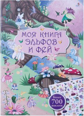 Робинс Книга с наклейками Моя книга эльфов и фей