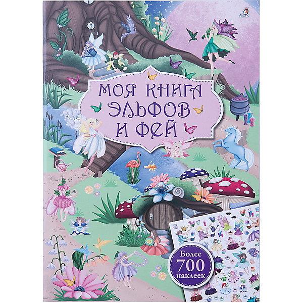 Книга с наклейками Моя книга эльфов и фейКнижки с наклейками<br>Книга с наклейками Моя книга эльфов и фей – эта книга поможет оживить сказочную страну.<br>Каждая девочка мечтает стать принцессой или феей. С этой книгой ты попадешь в волшебную страну, где можно своими руками создать настоящий сказочный мир! Используй более 700 ярких наклеек, расположенных на специальной вкладке в середине издания, и создай 14 красивых декораций. В книге нет ограничений для фантазии, тебя ждут разные сказочные персонажи - эльфы, феи, их волшебные питомцы и птицы! А также наклейки с изображением деревянной мебели, разноцветных уличных фонариков, колб с волшебными зельями, метлами, книгами, горшочками, зеркалами, птичьими клетками, мягкими диванами, колодцами, сундуками с сокровищами, каминами! Ищи, приклеивай и фантазируй! Книга способствует развитию воображения, мелкой моторики, координации движений, развивает эстетический вкус и творческие способности.<br><br>Дополнительная информация:<br><br>- Издательство: Робинс<br>- Серия: Книги с наклейками<br>- Тип обложки: мягкая обложка<br>- Иллюстрации: цветные<br>- Количество страниц: 30 (мелованная)<br>- Размер: 297x210x40 мм.<br>- Вес: 208 гр.<br><br>Книгу с наклейками Моя книга эльфов и фей можно купить в нашем интернет-магазине.<br><br>Ширина мм: 297<br>Глубина мм: 210<br>Высота мм: 40<br>Вес г: 208<br>Возраст от месяцев: 60<br>Возраст до месяцев: 84<br>Пол: Унисекс<br>Возраст: Детский<br>SKU: 4341830