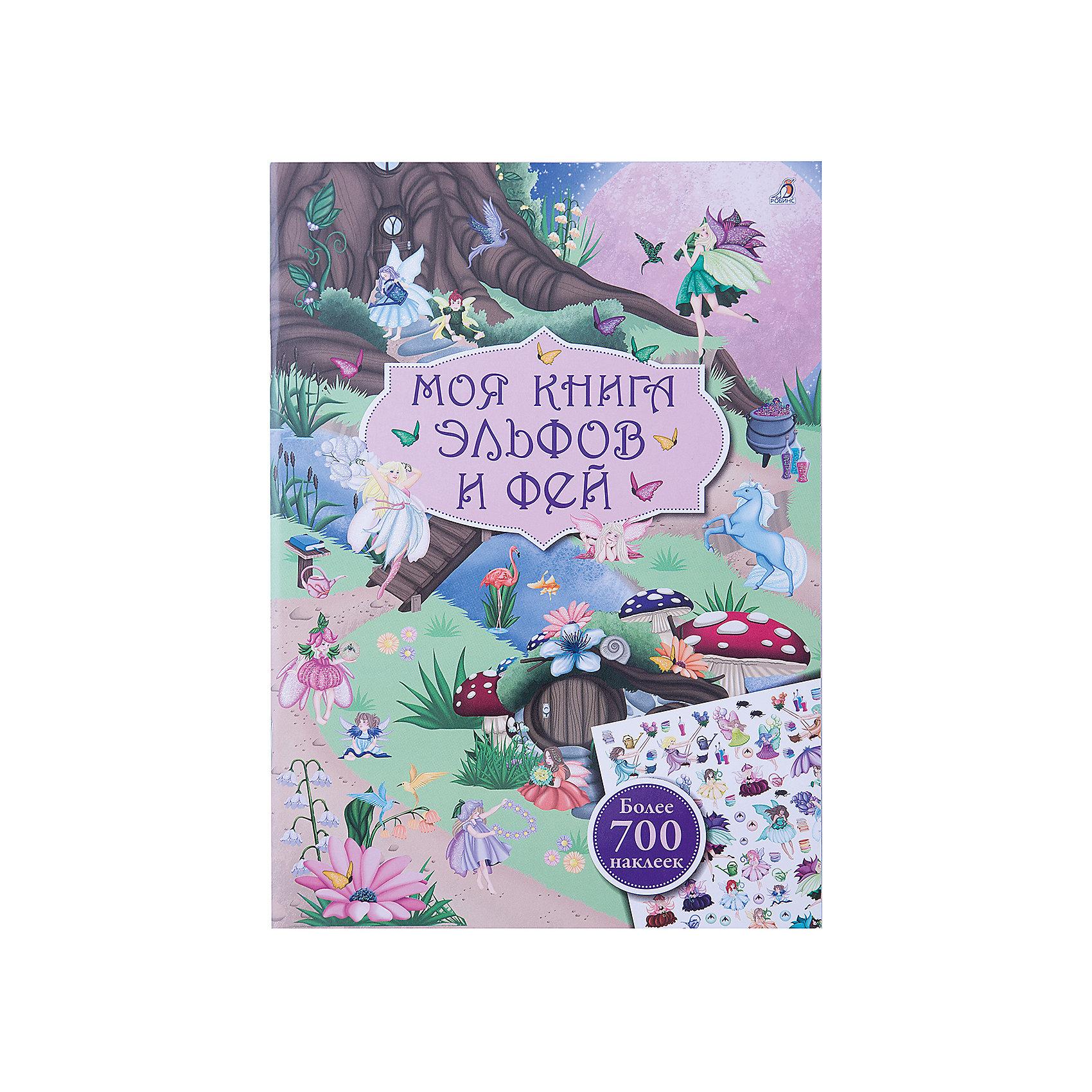 Книга с наклейками Моя книга эльфов и фейКнига с наклейками Моя книга эльфов и фей – эта книга поможет оживить сказочную страну.<br>Каждая девочка мечтает стать принцессой или феей. С этой книгой ты попадешь в волшебную страну, где можно своими руками создать настоящий сказочный мир! Используй более 700 ярких наклеек, расположенных на специальной вкладке в середине издания, и создай 14 красивых декораций. В книге нет ограничений для фантазии, тебя ждут разные сказочные персонажи - эльфы, феи, их волшебные питомцы и птицы! А также наклейки с изображением деревянной мебели, разноцветных уличных фонариков, колб с волшебными зельями, метлами, книгами, горшочками, зеркалами, птичьими клетками, мягкими диванами, колодцами, сундуками с сокровищами, каминами! Ищи, приклеивай и фантазируй! Книга способствует развитию воображения, мелкой моторики, координации движений, развивает эстетический вкус и творческие способности.<br><br>Дополнительная информация:<br><br>- Издательство: Робинс<br>- Серия: Книги с наклейками<br>- Тип обложки: мягкая обложка<br>- Иллюстрации: цветные<br>- Количество страниц: 30 (мелованная)<br>- Размер: 297x210x40 мм.<br>- Вес: 208 гр.<br><br>Книгу с наклейками Моя книга эльфов и фей можно купить в нашем интернет-магазине.<br><br>Ширина мм: 297<br>Глубина мм: 210<br>Высота мм: 40<br>Вес г: 208<br>Возраст от месяцев: 60<br>Возраст до месяцев: 84<br>Пол: Унисекс<br>Возраст: Детский<br>SKU: 4341830