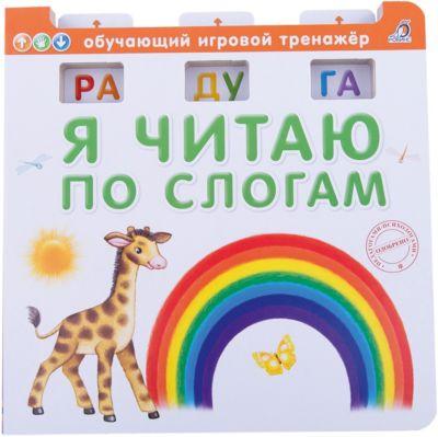 Робинс Обучающая книга Я читаю по слогам
