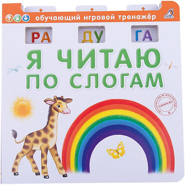 Обучающая книга Я читаю по слогамАзбуки<br>Обучающая книга Я читаю по слогам – это книга с игровым тренажером, которая поможет малышу научиться читать по слогам.<br>Обучающая книга «Я читаю по слогам» – это уникальная система обучения чтению по слогам: от простого слова к сложному. Внутри вы найдёте задания: подбери слогу пару; составь слова из слогов; прочитай и найди; преврати одно слово в другое; найди, чем отличаются слова; прочитай наоборот и другие. Для составления слов и выполнения заданий ребенку необходимо будет двигать картонные полоски с написанными на них слогами вверх или вниз, подбирая нужные слоги. Задания проиллюстрированы красочными рисунками с изображениями различных предметов. Слова для чтения выполнены крупным шрифтом. Страницы книги выполнены из толстого мелованного картона, поэтому издание не порвется и не погнется даже в руках самых активных учеников и будет долгое время служить маленьким читателям.<br><br>Дополнительная информация:<br><br>- Автор: Елена Писарева<br>- Художники: Ю. Митченко, Г. Белоголовская, Е. Володькина<br>- Издательство: Робинс<br>- Серия: Обучающий игровой тренажер<br>- Переплет: картон<br>- Оформление: с вырубкой<br>- Иллюстрации: цветные<br>- Количество страниц: 10 (плотный мелованный картон)<br>- Размер: 260x260x30 мм.<br>- Вес: 870 гр.<br><br>Обучающую книгу Я читаю по слогам можно купить в нашем интернет-магазине.<br><br>Ширина мм: 260<br>Глубина мм: 260<br>Высота мм: 30<br>Вес г: 870<br>Возраст от месяцев: 48<br>Возраст до месяцев: 84<br>Пол: Унисекс<br>Возраст: Детский<br>SKU: 4341834