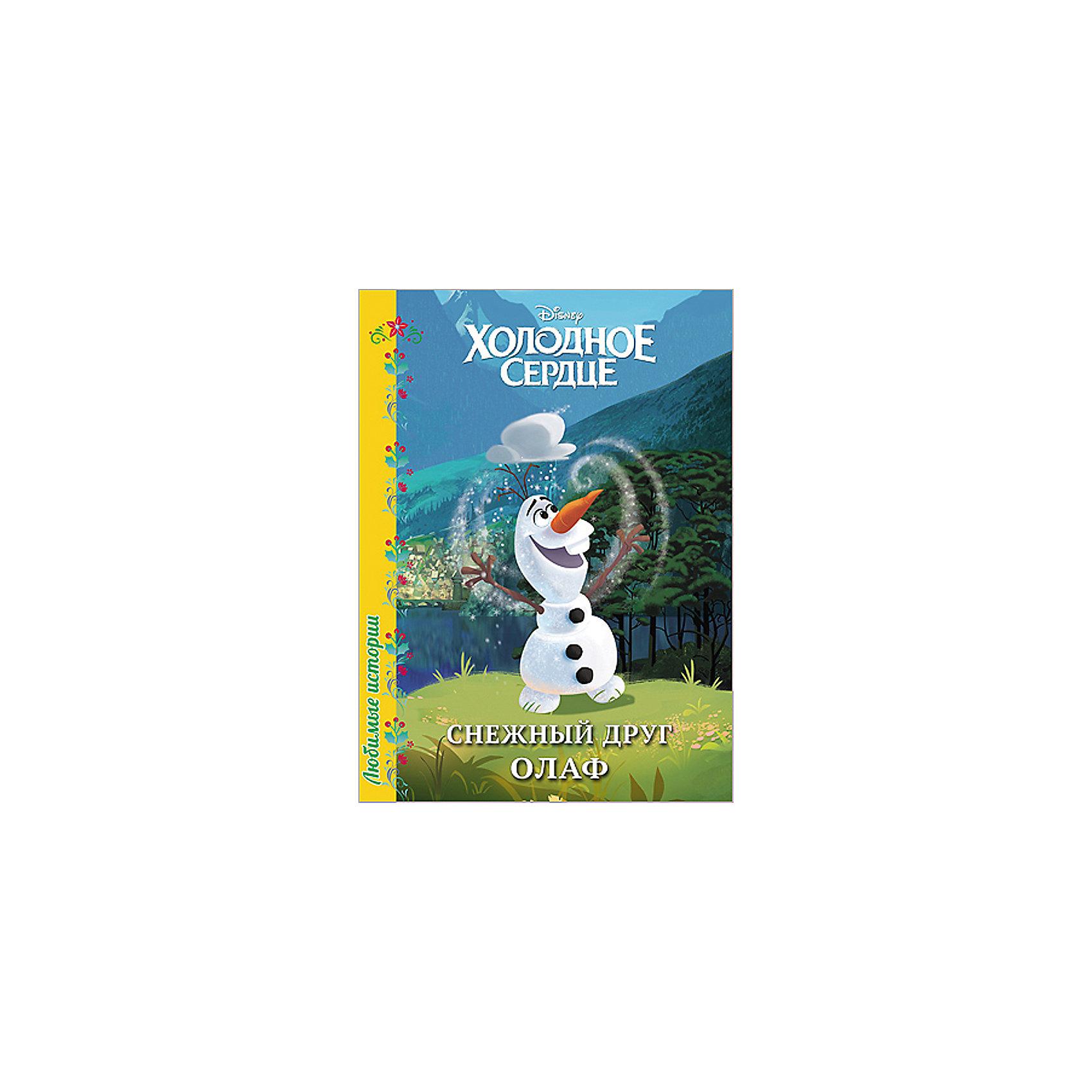 Книга Снежный друг Олаф, Холодное сердцеМаленький друг, волшебство — вокруг тебя, стоит только приглядеться! И книги Disney тебе в этом помогут. Они унесут тебя в восхитительный мир, где сказка оживает. Скорее отправляйся  в незабываемое путешествие вместе с добрым снеговиком Олафом, который так любит теплые объятия!<br><br>Дополнительная информация:<br><br>Переплет: цельнокрытый<br>Страниц: 12<br>Формат: 160х220<br><br>Книгу Снежный друг Олаф, Холодное сердце можно купить в нашем магазине.<br><br>Ширина мм: 160<br>Глубина мм: 5<br>Высота мм: 220<br>Вес г: 144<br>Возраст от месяцев: 12<br>Возраст до месяцев: 48<br>Пол: Женский<br>Возраст: Детский<br>SKU: 4347271