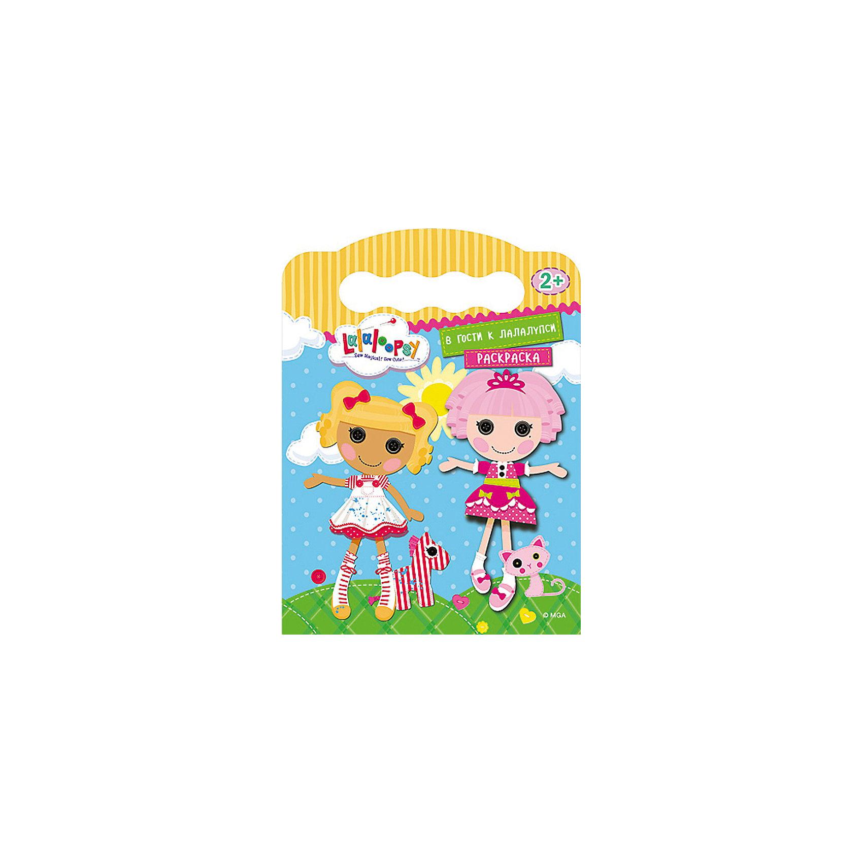 Раскраска В гости к ЛалалупсиЭто не шутки - раскраски для малютки! Красивые картинки для самых маленьких — отличный подарок для тех,кто любит куколок Лалалупси. Их можно раскрашивать всеми цветами радуги: милые крошки обожают яркие краски!<br><br>Дополнительная информация:<br><br>Переплет: Скрепка<br>Страниц: 8<br>Формат: 205х280<br><br>Раскраску В гости к Лалалупси можно купить в нашем магазине.<br><br>Ширина мм: 205<br>Глубина мм: 2<br>Высота мм: 280<br>Вес г: 30<br>Возраст от месяцев: 24<br>Возраст до месяцев: 60<br>Пол: Женский<br>Возраст: Детский<br>SKU: 4347272