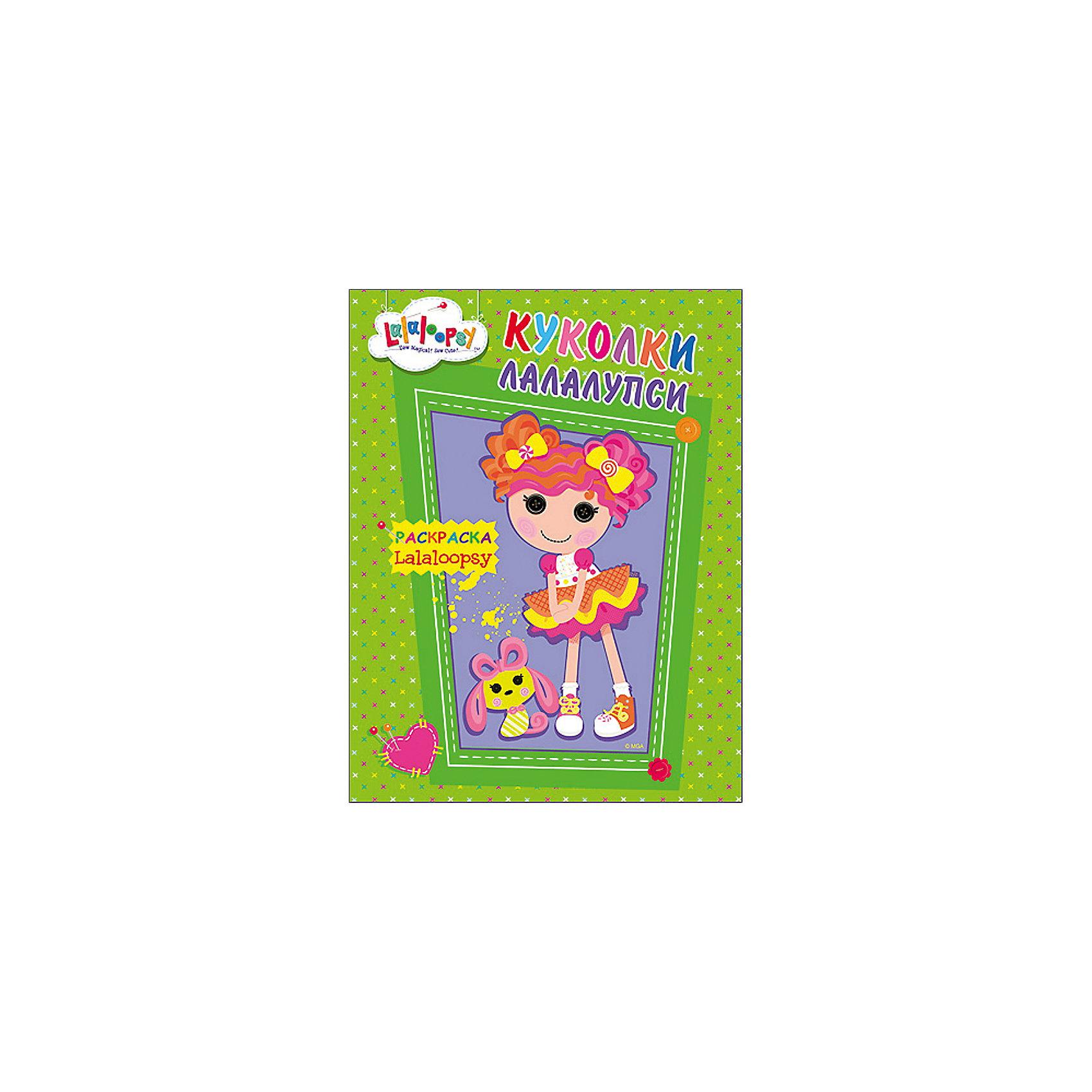 Раскраска Куколки ЛалалупсиОчаровательные куколки Лалалупси ждут тебя на страницах чудесных раскрасок! Доставай карандаши, краски, фломастеры и приготовься разукрасить волшебный мир,  полный веселых историй!<br><br>Дополнительная информация:<br><br>Переплет: Скрепка<br>Страниц: 16<br>Формат: 205х280<br><br>Раскраску Куколки Лалалупси можно купить в нашем магазине.<br><br>Ширина мм: 205<br>Глубина мм: 2<br>Высота мм: 280<br>Вес г: 56<br>Возраст от месяцев: 12<br>Возраст до месяцев: 60<br>Пол: Женский<br>Возраст: Детский<br>SKU: 4347273