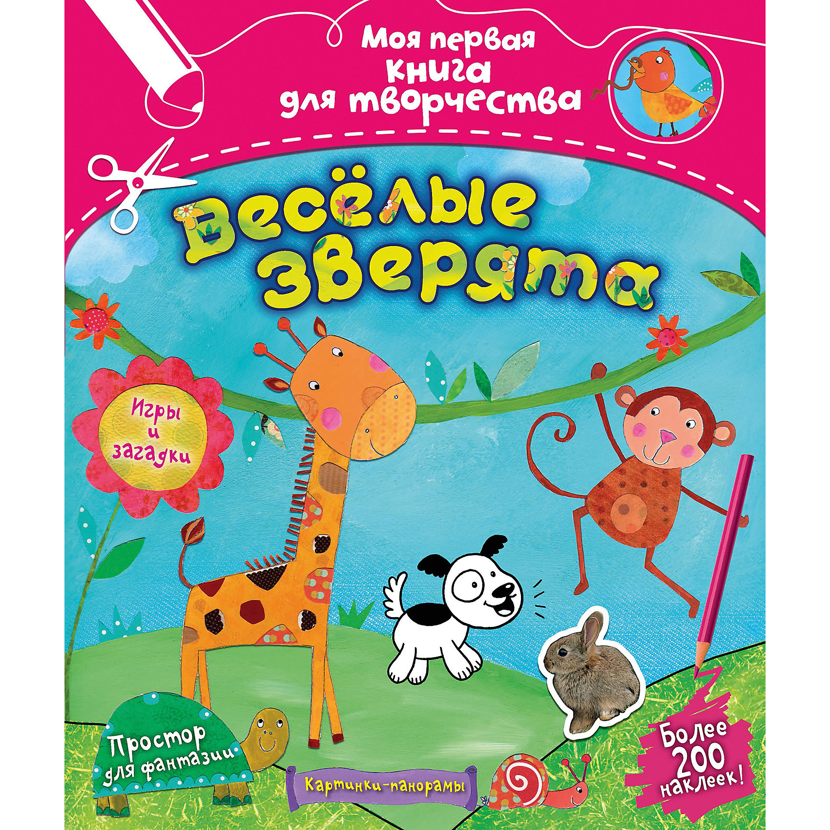 Книга с наклейками Весёлые зверятаКнижки с наклейками<br>Все дети любят животных, и эта книга - настоящий подарок для них. На страницах книги можно рисовать зверят, раскрашивать их, считать, играть с ними, мастерить маски... Да много всего! Малыш получит огромное удовольствие! Кроме того, эти увлекательные занятия помогут развить моторику, внимание, память и творческий потенциал ребёнка. <br><br>Открывай книжку – и рисуй, вырезай, наклеивай, играй!<br>Весёлые зверята ждут тебя!<br><br>В книжку входят:<br>Много наклеек,<br>Картинки-панорамы,<br>Игры-головоломки<br><br>Дополнительная информация:<br><br>Серия: Моя первая книга для творчества<br>Формат: 27 х 23 см .<br>Объем: 56 стр.<br><br>Книгу с наклейками Весёлые зверята можно купить в нашем магазине.<br><br>Ширина мм: 270<br>Глубина мм: 216<br>Высота мм: 15<br>Вес г: 383<br>Возраст от месяцев: 12<br>Возраст до месяцев: 36<br>Пол: Унисекс<br>Возраст: Детский<br>SKU: 4354926