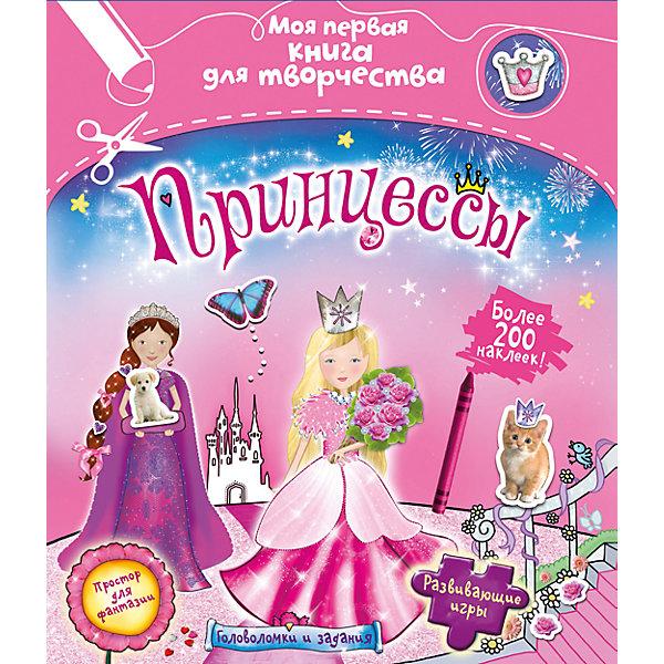 Первая книга для творчества Принцессы с наклейкамиКнижки с наклейками<br>С помощью этой книги ваш ребёнок окунётся в сказочный мир сверкающих диадем, прекрасных принцев и волшебства! Выполняя вместе с принцессами разнообразные задания на внимание, логику и сообразительность, юные читатели не только забудут о времени, но и разовьют в себе творческие способности и фантазию! <br>Удачи!<br><br>Скорее берите карандаши – вас ждут на балу у принцессы. Будет весело!<br><br>Вас жду т королевские сокровища:<br>Много наклеек, <br>Картинки-панорамы,<br>Игры- головоломки<br><br>Дополнительная информация:<br><br>Автор: Фиона Манро<br>Иллюстратор: Джессика Бредли<br>Переводчик: Наталия Бирюкова<br>Формат: 230x270 мм .<br>Объем: 56 стр.<br><br>Книгу с наклейками Принцессы  можно купить в нашем магазине.<br>Ширина мм: 270; Глубина мм: 216; Высота мм: 15; Вес г: 365; Возраст от месяцев: 12; Возраст до месяцев: 36; Пол: Женский; Возраст: Детский; SKU: 4354927;