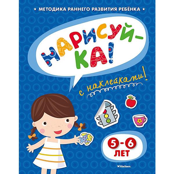 Книга с наклейками Нарисуйка (5-6 лет)Тесты и задания<br>Характеристики:<br><br>• ISBN: 978-5-389-05338-0;<br>• тип игрушки: книга;<br>• возраст: от 3 лет;<br>• вес: 62 гр;<br>• автор: Земцова О.Н.;<br>• художник: Шульга Е.;<br>• количество страниц: 16 (офсет);<br>• размер: 19х25х1 см;<br>• материал: бумага;<br>• издательство: Махаон.<br><br>Книга Махаон «Нарисуй-ка! (5-6 лет) (с наклейками)» - пособие для детей от трех лет. Цель разработанной автором методики - комплексное развитие ребёнка с учётом требований современного дошкольного образования. Методика О. Н. Земцовой формирует у детей не только систему знаний, но и позитивное отношение к учёбе, уверенность в своих силах и нацеленность на результат.<br><br>Всё, что нужно узнать ребёнку в дошкольном возрасте, вы найдёте в новой серии книг с наклейками. Материал подан в игровой форме, что позволит малышу добиться успеха. Книги «Нарисуй-ка!» помогут развить моторику руки, научат обводить по пунктирным линиям рисунки и узоры, штриховать рисунки, дорисовывать и раскрашивать картинки, а также подготовят руку к письму - ребёнок будет обводить по пунктирным линиям элементы букв и узоры в линейках. Задания с наклейками будут полезны для развития мелкой моторики, воображения.<br><br>Книгу «Нарисуй-ка! (5-6 лет) (с наклейками)» от издательства Махаон можно купить в нашем интернет-магазине.<br>Ширина мм: 256; Глубина мм: 195; Высота мм: 1; Вес г: 63; Возраст от месяцев: 60; Возраст до месяцев: 72; Пол: Унисекс; Возраст: Детский; SKU: 4354937;