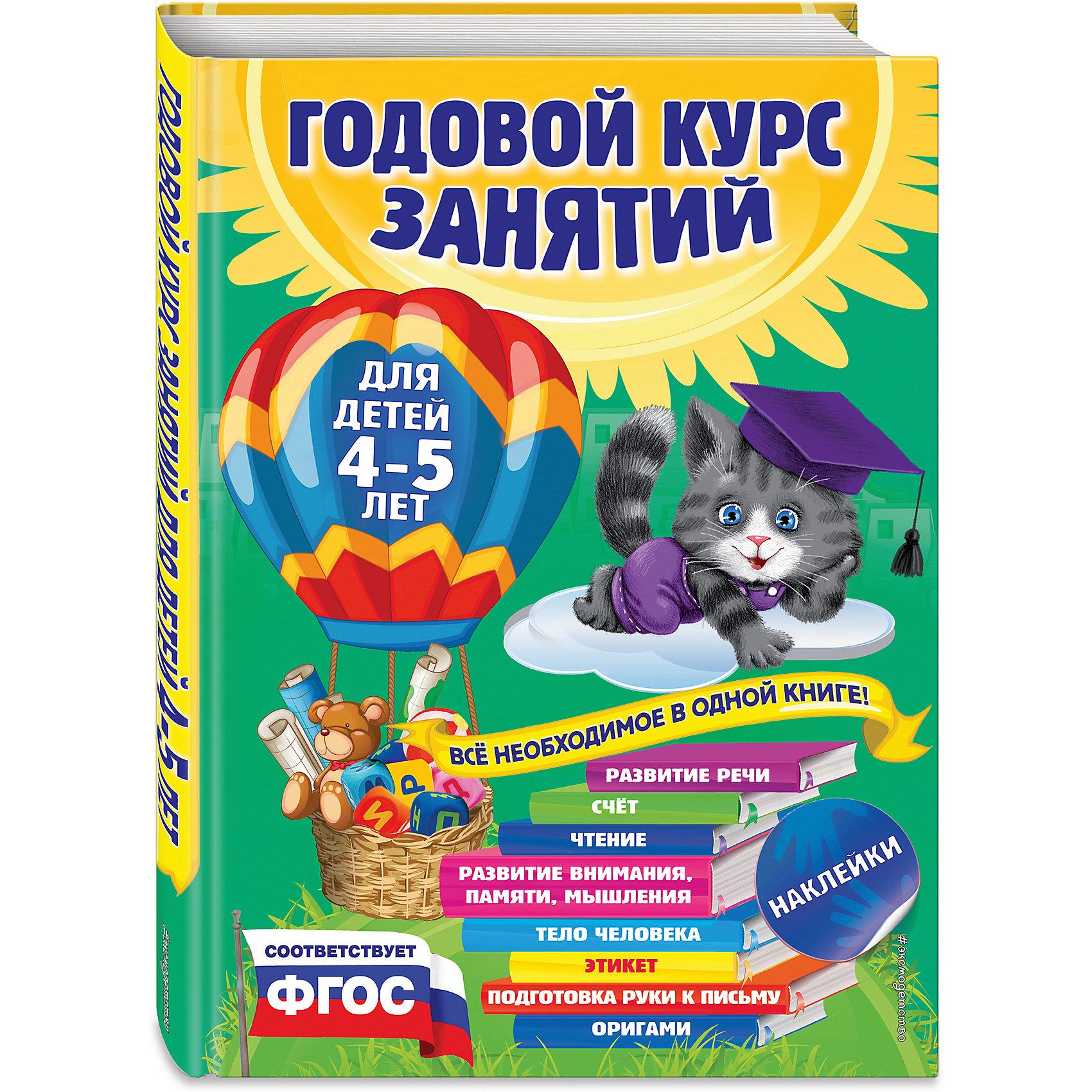 Эксмо Годовой курс занятий: для детей 4-5 лет (с наклейками) увлекательная логопедия учимся говорить фразами для детей 3 5 лет