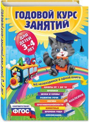 Эксмо Годовой курс занятий для детей 3-4 лет (с наклейками)