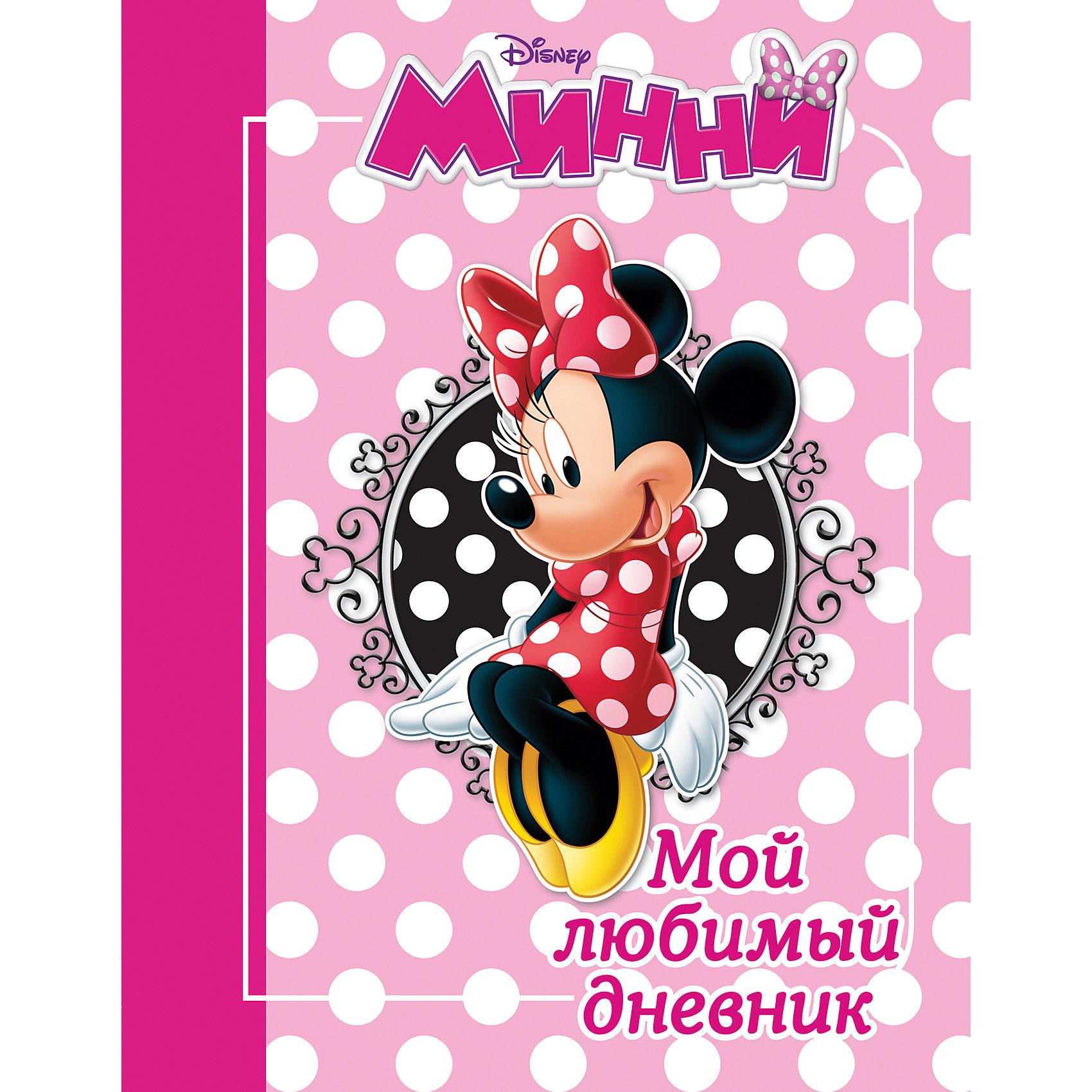 Мой любимый дневник, Минни МаусМой любимый дневник, Минни Маус - это прекрасный подарок для юной поклонницы Минни Маус.<br>Минни и Дейзи - лучшие подруги. И этот дневник тоже для тебя и твоей подруги. Делитесь секретами, заполняйте вместе анкеты, играйте на страницах дневника в модную игру, придуманную специально для вас Минни. А еще вас ждут стильные советы, рекомендации, как устроить праздник, и даже рецепт супервкусного торта! Проверено Минни! Для среднего школьного возраста.<br><br>Дополнительная информация:<br><br>- Переводчик: Золоева Лариса Владимировна<br>- Издательство: Эксмо, 2015 г.<br>- Серия: Disney. Мой волшебный дневник<br>- Тип обложки: 7Б - твердая (плотная бумага или картон)<br>- Оформление: частичная лакировка<br>- Иллюстрации: цветные<br>- Количество страниц: 64 (офсет)<br>- Размер: 215x170x13 мм.<br>- Вес: 318 гр.<br><br>Мой любимый дневник, Минни Маус можно купить в нашем интернет-магазине.<br><br>Ширина мм: 215<br>Глубина мм: 170<br>Высота мм: 13<br>Вес г: 316<br>Возраст от месяцев: 72<br>Возраст до месяцев: 144<br>Пол: Женский<br>Возраст: Детский<br>SKU: 4355906