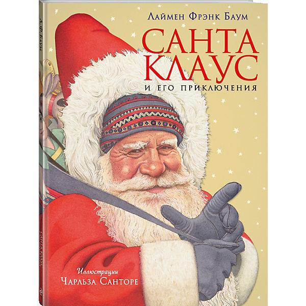 Санта Клаус и его приключения, Л.Ф. БаумНовогодние книги<br>Санта Клаус и его приключения, Л.Ф.Баум – это сказочная история о жизни Санта Клауса с волнующими и захватывающими иллюстрациями.<br>У всех сказок есть начало, в том числе и у самой известной рождественской истории. О том, как появился на свет Санта Клаус, о его жизни в волшебном лесу, о добрых нимфах и злых  сказочных существах, о помощниках-оленях и об истоках традиции дарить детям подарки на Рождество, вы узнаете из этой книги. Книга великолепно иллюстрирована Чарльзом Санторе—одним из самых прекрасных американских художников, работающих с детской литературой. Для чтения взрослыми детям.<br><br>Дополнительная информация:<br><br>- Автор: Баум Лаймен Фрэнк<br>- Художник: Санторе Чарльз<br>- Переводчик: Селиверстова Динара<br>- Издательство: Эксмо, 2015 г.<br>- Серия: Золотые сказки для детей<br>- Тип обложки: 7Б - твердая (плотная бумага или картон)<br>- Оформление: частичная лакировка<br>- Иллюстрации: цветные<br>- Количество страниц: 56 (мелованная)<br>- Размер: 333x248x12 мм.<br>- Вес: 658 гр.<br><br>Книгу Санта Клаус и его приключения, Л.Ф.Баум можно купить в нашем интернет-магазине.<br>Ширина мм: 333; Глубина мм: 248; Высота мм: 12; Вес г: 660; Возраст от месяцев: 72; Возраст до месяцев: 144; Пол: Унисекс; Возраст: Детский; SKU: 4355913;