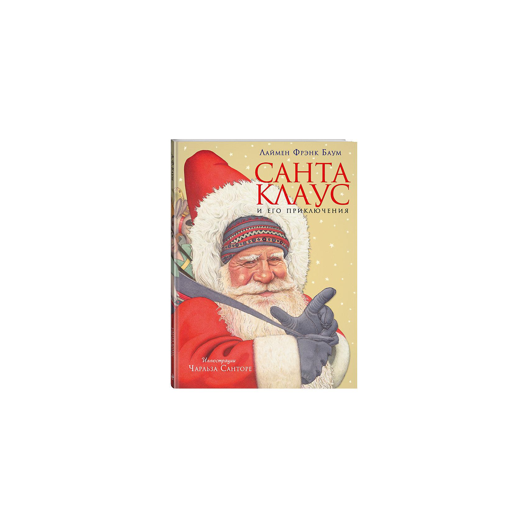 Санта Клаус и его приключения, Л.Ф.БаумНовогодние книги<br>Санта Клаус и его приключения, Л.Ф.Баум – это сказочная история о жизни Санта Клауса с волнующими и захватывающими иллюстрациями.<br>У всех сказок есть начало, в том числе и у самой известной рождественской истории. О том, как появился на свет Санта Клаус, о его жизни в волшебном лесу, о добрых нимфах и злых  сказочных существах, о помощниках-оленях и об истоках традиции дарить детям подарки на Рождество, вы узнаете из этой книги. Книга великолепно иллюстрирована Чарльзом Санторе—одним из самых прекрасных американских художников, работающих с детской литературой. Для чтения взрослыми детям.<br><br>Дополнительная информация:<br><br>- Автор: Баум Лаймен Фрэнк<br>- Художник: Санторе Чарльз<br>- Переводчик: Селиверстова Динара<br>- Издательство: Эксмо, 2015 г.<br>- Серия: Золотые сказки для детей<br>- Тип обложки: 7Б - твердая (плотная бумага или картон)<br>- Оформление: частичная лакировка<br>- Иллюстрации: цветные<br>- Количество страниц: 56 (мелованная)<br>- Размер: 333x248x12 мм.<br>- Вес: 658 гр.<br><br>Книгу Санта Клаус и его приключения, Л.Ф.Баум можно купить в нашем интернет-магазине.<br><br>Ширина мм: 333<br>Глубина мм: 248<br>Высота мм: 12<br>Вес г: 660<br>Возраст от месяцев: 72<br>Возраст до месяцев: 144<br>Пол: Унисекс<br>Возраст: Детский<br>SKU: 4355913