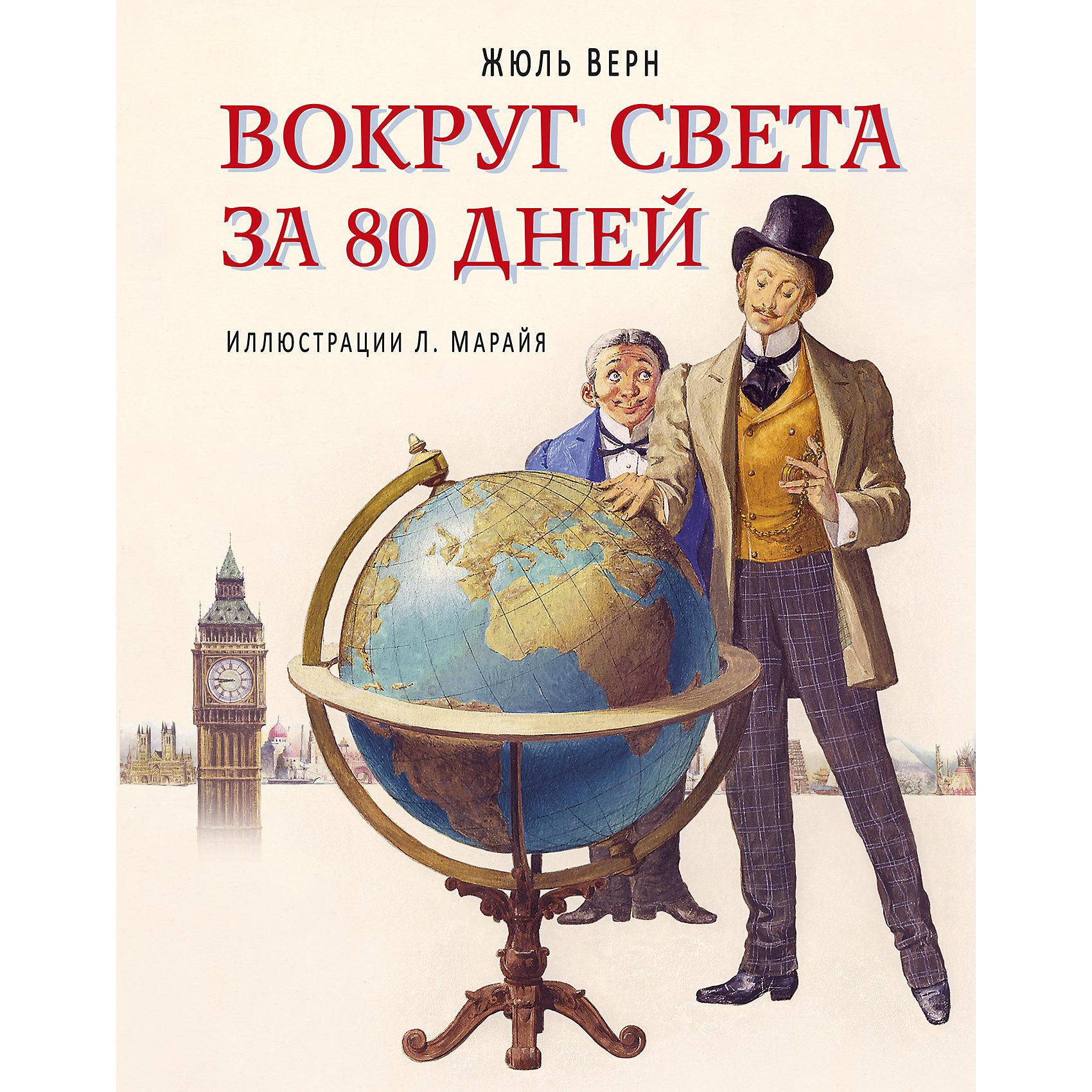 Эксмо Вокруг света за 80 дней, Жюль Верн верн жюль габриэль вокруг света за 80 дней