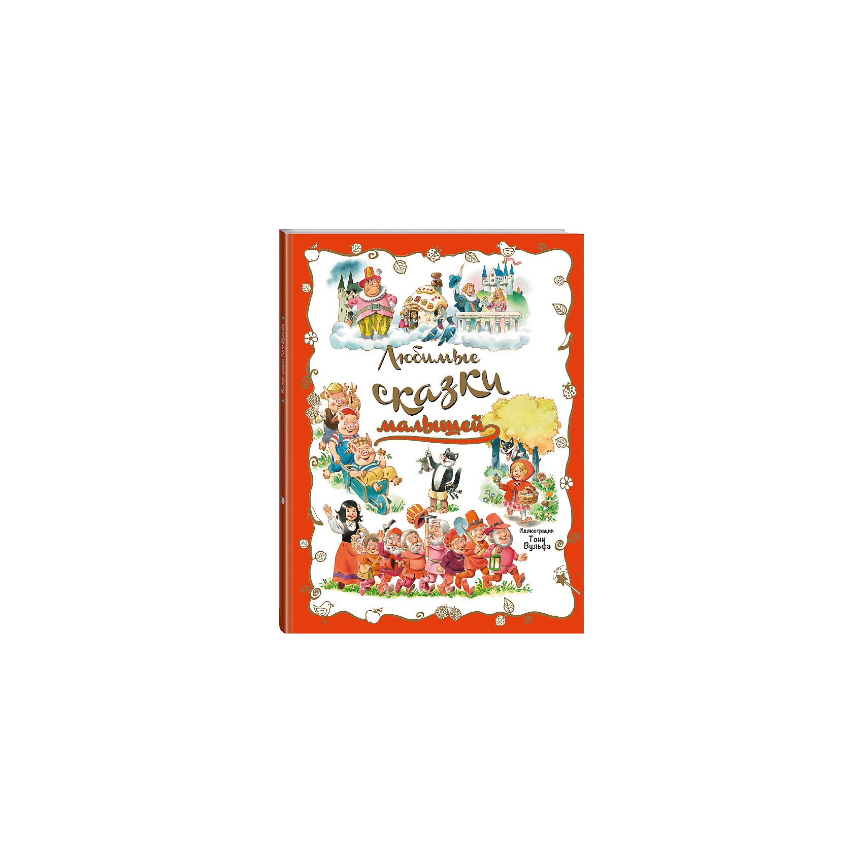 Книга Любимые сказки малышейЭксмо<br>Книга Любимые сказки малышей – эта красочно иллюстрированная книга станет любимой книгой вашего малыша.<br>Эта книга нарисована знаменитым детским итальянским художником Тони Вульфом, который делает наш мир лучше, ярче, добрее. Путешествуя по страницам книги, малыши познакомятся с героями любимых сказок - маленькой Красной Шапочкой, трудолюбивой Золушкой, милой Белоснежкой, находчивым Котом в сапогах, тремя веселыми поросятами, смышленым Гансом и ловкой Гретель.<br><br>Дополнительная информация:<br><br>- Содержание: Красная Шапочка; Белоснежка и семь гномов; Три поросенка; Золушка; Кот в сапогах; Ганс и Гретель<br>- Художник: Вульф Тони<br>- Редактор: Талалаева Е. В.<br>- Издательство: Эксмо, 2015 г.<br>- Серия: Книги с иллюстрациями Т.Вульфа и М.Вульфа<br>- Тип обложки: 7Бц - твердая, целлофанированная (или лакированная)<br>- Оформление: тиснение золотом<br>- Иллюстрации: цветные<br>- Количество страниц: 56 (мелованная)<br>- Размер: 288x216x9 мм.<br>- Вес: 486 гр.<br><br>Книгу Любимые сказки малышей можно купить в нашем интернет-магазине.<br><br>Ширина мм: 288<br>Глубина мм: 216<br>Высота мм: 9<br>Вес г: 494<br>Возраст от месяцев: 0<br>Возраст до месяцев: 36<br>Пол: Унисекс<br>Возраст: Детский<br>SKU: 4355917