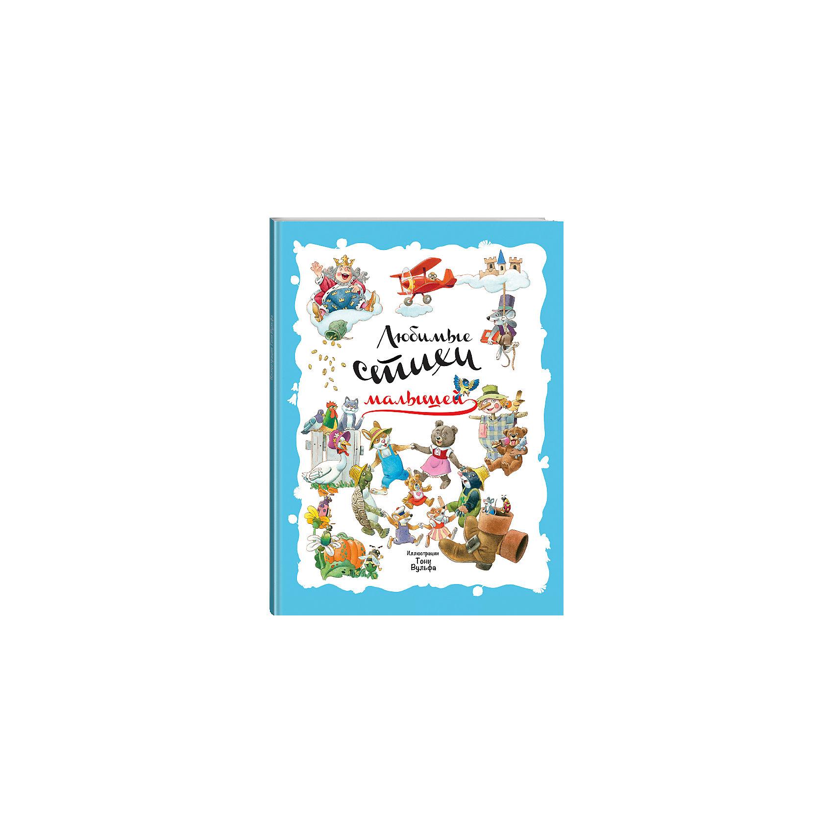 Книга Любимые стихи малышейСтихи<br>Книга Любимые стихи малышей – эта красочно иллюстрированная книга станет любимой книгой вашего малыша.<br>Роскошная книга Любимые стихи малышей станет прекрасным подарком любому малышу. Здесь на каждой странице чудесная иллюстрация Тони Вульфа сопровождает замечательное стихотворение из Золотого фонда русской детской классики (в книгу вошли стихотворения Зинаиды Александровой, Ирины Токмаковой, Бориса Заходера, Андрея Усачева и других поэтов). А если учесть, что книга большого формата богато оформлена золотым тиснением, то становится ясно, что лучшего подарка для малыша и не придумаешь. Для чтения взрослыми детям.<br><br>Дополнительная информация:<br><br>- Художник: Вульф Тони<br>- Редактор: Саломатина Е. И.<br>- Издательство: Эксмо, 2015 г.<br>- Серия: Книги с иллюстрациями Т.Вульфа и М.Вульфа<br>- Тип обложки: 7Бц - твердая, целлофанированная (или лакированная)<br>- Оформление: тиснение золотом<br>- Иллюстрации: цветные<br>- Количество страниц: 56 (мелованная)<br>- Размер: 288x217x9 мм.<br>- Вес: 494 гр.<br><br>Книгу Любимые стихи малышей можно купить в нашем интернет-магазине.<br><br>Ширина мм: 288<br>Глубина мм: 217<br>Высота мм: 9<br>Вес г: 496<br>Возраст от месяцев: 0<br>Возраст до месяцев: 36<br>Пол: Унисекс<br>Возраст: Детский<br>SKU: 4355918