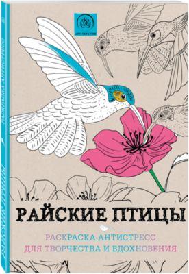 Эксмо Раскраска-антистресс Райские птицы
