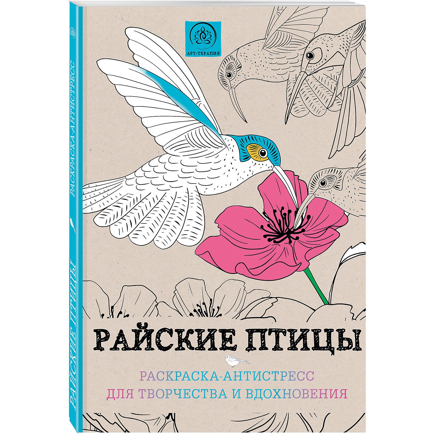 Эксмо Раскраска-антистресс Райские птицы животные серия антистресс альбом