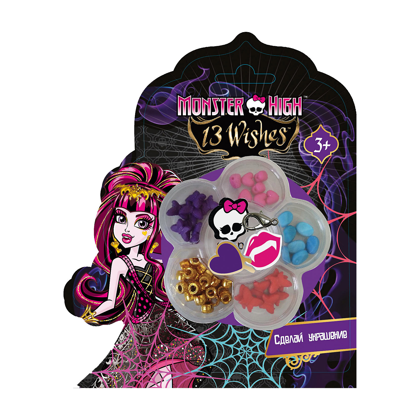CENTRUM Набор бусинок Monster High centrum канцелярский набор monster high 4 предмета