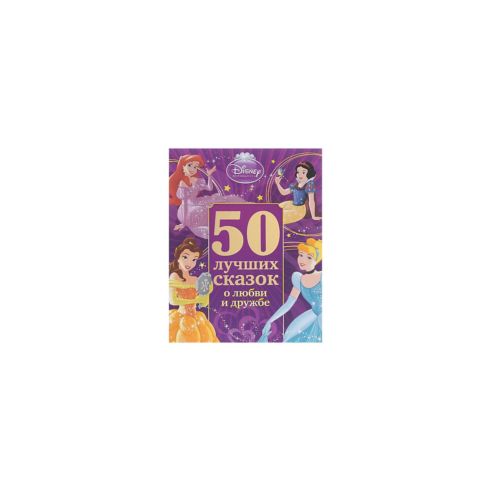Книга 50 лучших сказок о любви и дружбеКнига 50 лучших сказок о любви и дружбе – персонажи известных мультфильмов Уолта Диснея ждут малышей на страницах книги.<br>Великолепный сборник включает 50 сказок по мотивам любимых анимационных фильмов Disney. Малышам интересно, как сложилась судьба героев после того, как погас экран телевизора. Теперь сказки продолжаются, а сюжеты получают новое развитие, и об этом вы с ребенком узнаете вместе, удобно устроившись с книжкой в руках.<br><br>Дополнительная информация:<br><br>- Редактор: Татьяна Пименова<br>- Издательство: Эгмонт<br>- Тип обложки: твердый переплет, плотная бумага или картон<br>- Иллюстрации: цветные<br>- Количество страниц: 56 (мелованная)<br>- Размер: 285 x 210 x 5 мм.<br>- Вес: 431 гр.<br><br>Книгу 50 лучших сказок о любви и дружбе можно купить в нашем интернет-магазине.<br><br>Ширина мм: 285<br>Глубина мм: 210<br>Высота мм: 5<br>Вес г: 100<br>Возраст от месяцев: 36<br>Возраст до месяцев: 72<br>Пол: Женский<br>Возраст: Детский<br>SKU: 4400500