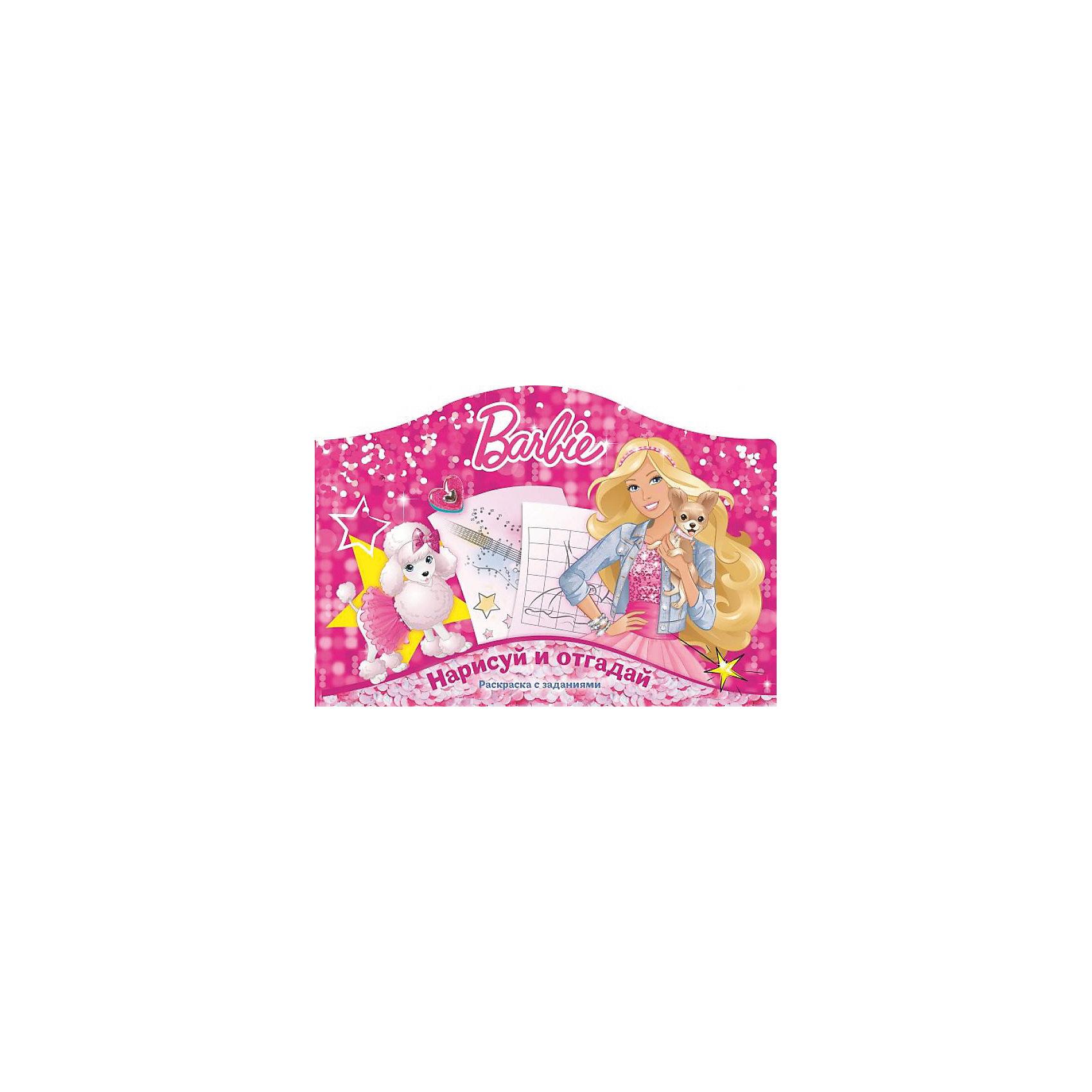Раскраска с заданиями  БарбиРисование<br>Раскраска с заданиями  Барби – это отличная раскраска с заданиями для маленьких принцесс.<br>Раскраска с заданиями Барби сделает досуг вашей малышки веселей и интереснее. В ней надо не только раскрасить рисунки, но и выполнять увлекательные задания, о которых просит Барби: подобрать пары, нарисовать по точкам, найти отличия, сравнить или посчитать предметы, прочитать зашифрованное слово. Проходя их одно за другим, девочка сможет натренировать логику, смекалку и наблюдательность. Для младшего школьного возраста.<br><br>Дополнительная информация:<br><br>- Редактор: Пименова Татьяна<br>- Издательство: Эгмонт, 2015 г.<br>- Серия: Нарисуй и отгадай<br>- Тип обложки: мягкий переплет (крепление скрепкой или клеем)<br>- Оформление: вырубка, частичная лакировка<br>- Иллюстрации: черно-белые<br>- Количество страниц: 32 (офсет)<br>- Размер: 210x298x4 мм.<br>- Вес: 148 гр.<br><br>Раскраску с заданиями  Барби можно купить в нашем интернет-магазине.<br><br>Ширина мм: 210<br>Глубина мм: 295<br>Высота мм: 4<br>Вес г: 100<br>Возраст от месяцев: 48<br>Возраст до месяцев: 120<br>Пол: Женский<br>Возраст: Детский<br>SKU: 4400528