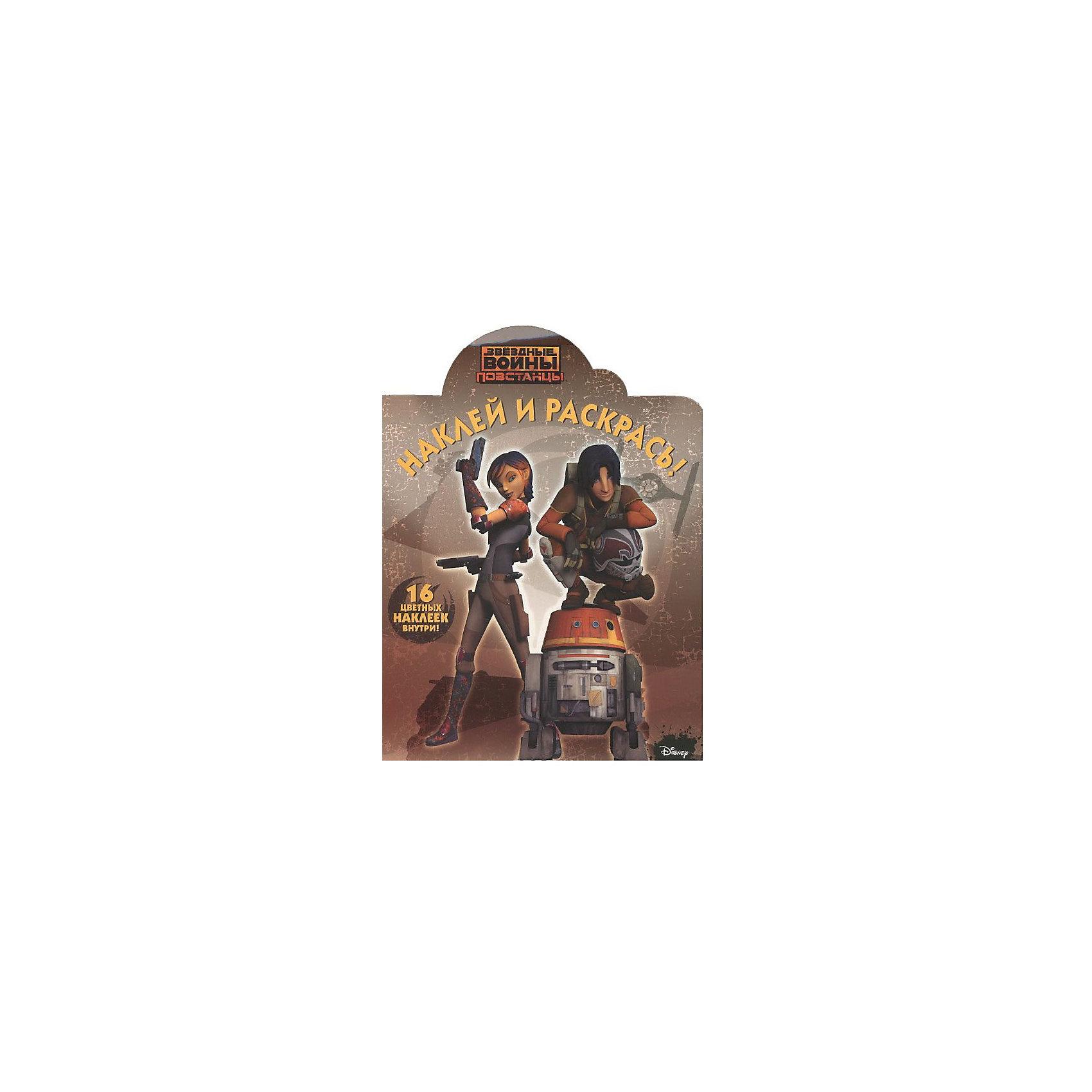 Эгмонт Раскраска с заданиями Звёздные Войны: Повстанцы эгмонт большая раскраска с наклейками русалочка принцессы дисней