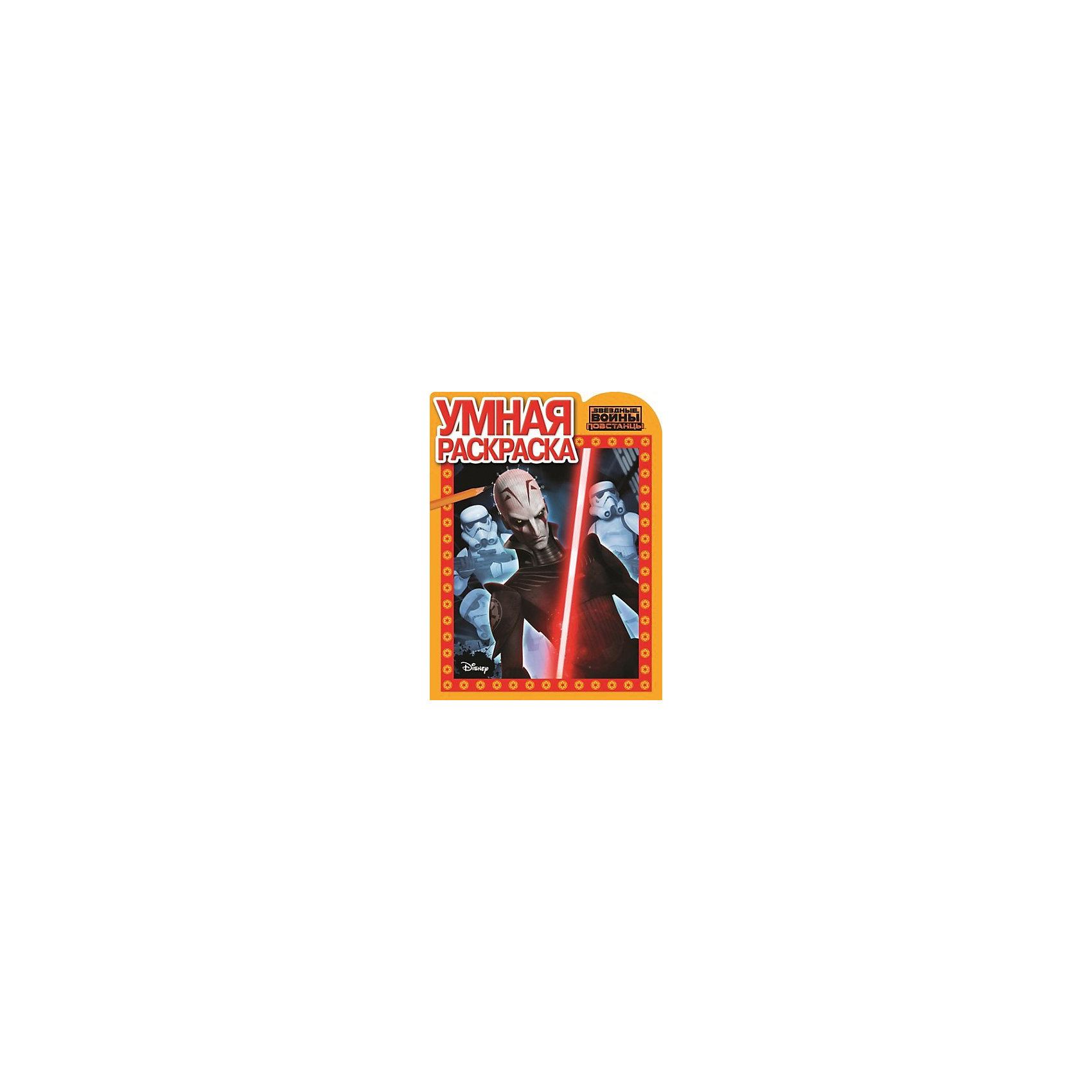Умная раскраска Звездные Войны: ПовстанцыУмная раскраска Звездные Войны: Повстанцы – эта раскраска сделает досуг вашего малыша веселей и интереснее.<br>В этой замечательной книжке вашего малыша ждет встреча с героями анимационного телесериала Звездные Войны: Повстанцы. Прежде чем приступить к раскрашиванию фрагменты рисунков нужно дорисовать по точкам. Под рисунками имеются забавные подписи, комментирующие происходящее на картинке. Раскраска содержит достаточно крупное изображение героев саги, а плотные страницы не дадут цветам с предыдущей страницы просвечивать. Раскраска поможет ребенку развивать его творческие способности, логическое и образное мышление, будет способствовать развитию мелкой моторики рук ребенка. Для детей младшего школьного возраста.<br><br>Дополнительная информация:<br><br>- Редактор: Марина Шульман<br>- Издательство: Эгмонт<br>- Серия: Умная раскраска<br>- Тип обложки: мягкий переплет (крепление скрепкой или клеем)<br>- Оформление: вырубка<br>- Иллюстрации: черно-белые<br>- Количество страниц: 16 (офсет)<br>- Размер: 285x215x2 мм.<br>- Вес: 88 гр.<br><br>Умную раскраску Звездные Войны: Повстанцы можно купить в нашем интернет-магазине.<br><br>Ширина мм: 290<br>Глубина мм: 220<br>Высота мм: 5<br>Вес г: 87<br>Возраст от месяцев: 72<br>Возраст до месяцев: 144<br>Пол: Мужской<br>Возраст: Детский<br>SKU: 4400536